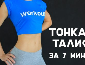 -талия-за-7-минут-Workout-Будь-в-форме