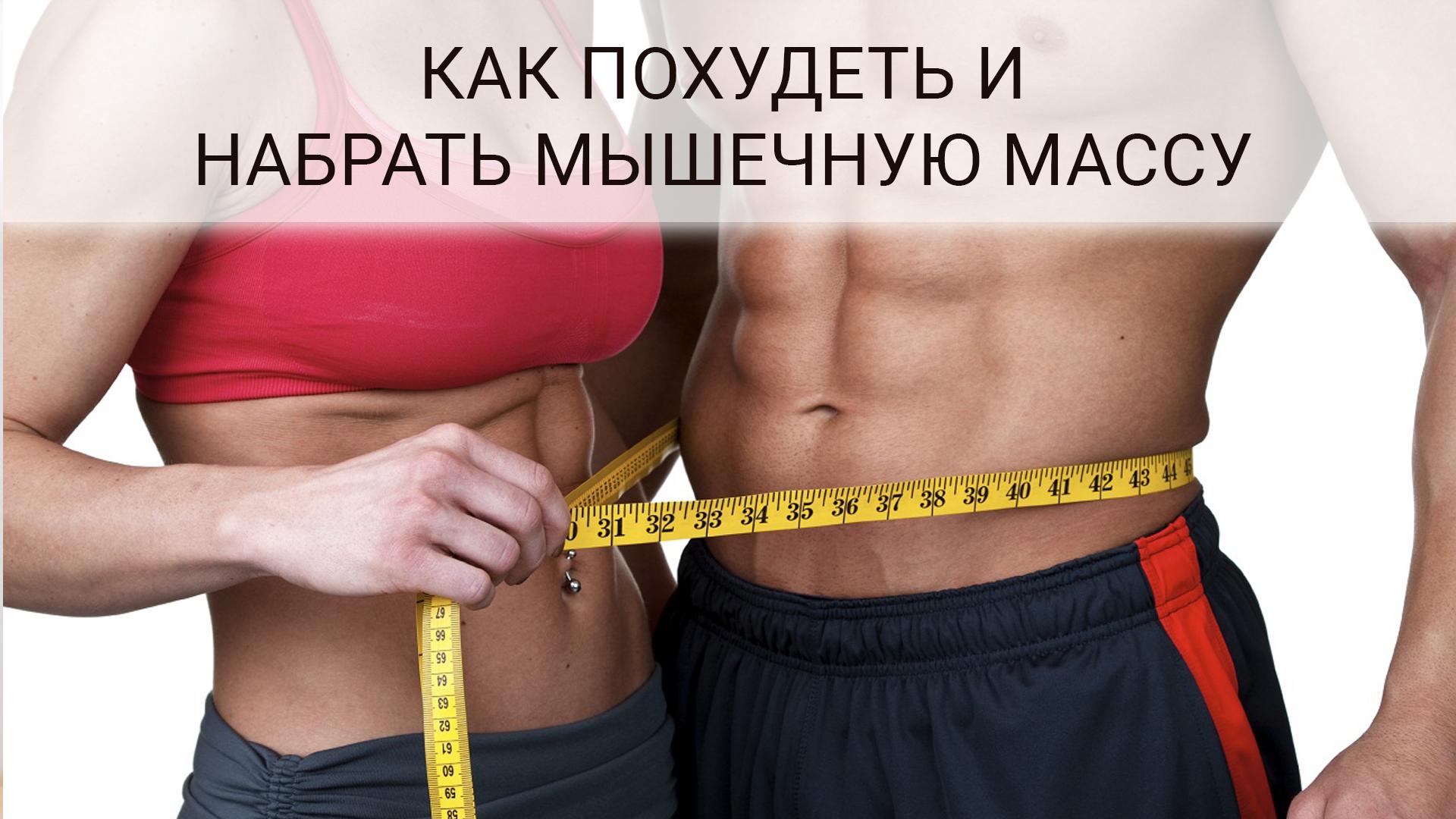 Что нужно делать для сжигания жира и набора мышечной массы