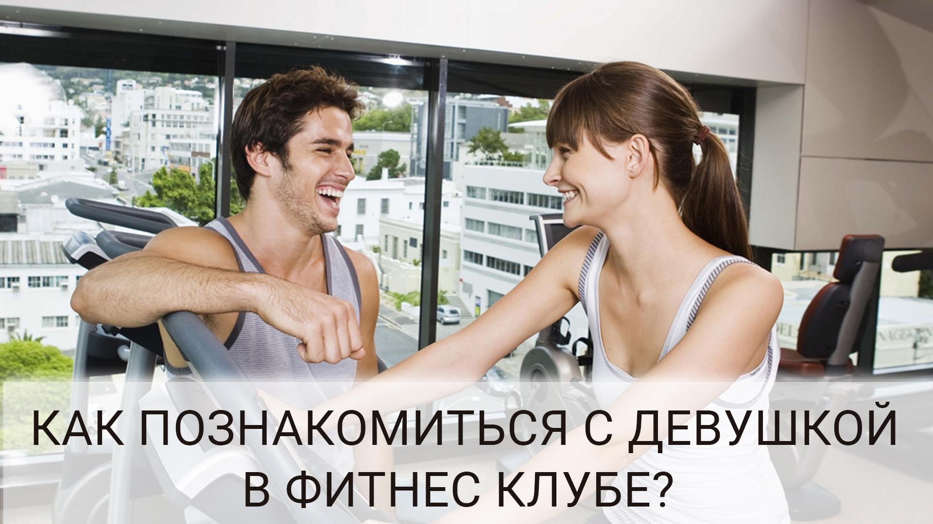 Как познакомиться с девушкой в тренажерном зале?