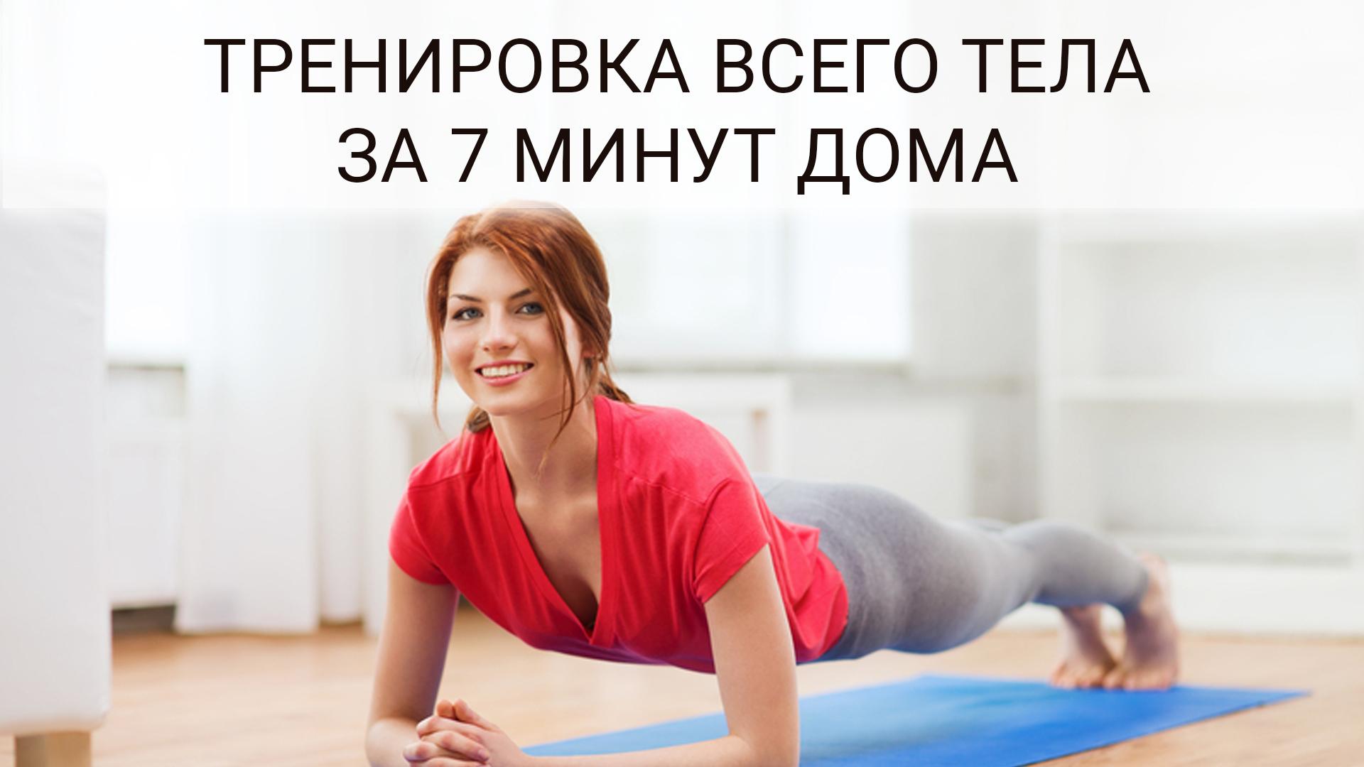 Комплекс упражнений на всю группу мышщ всего за 7 минут!