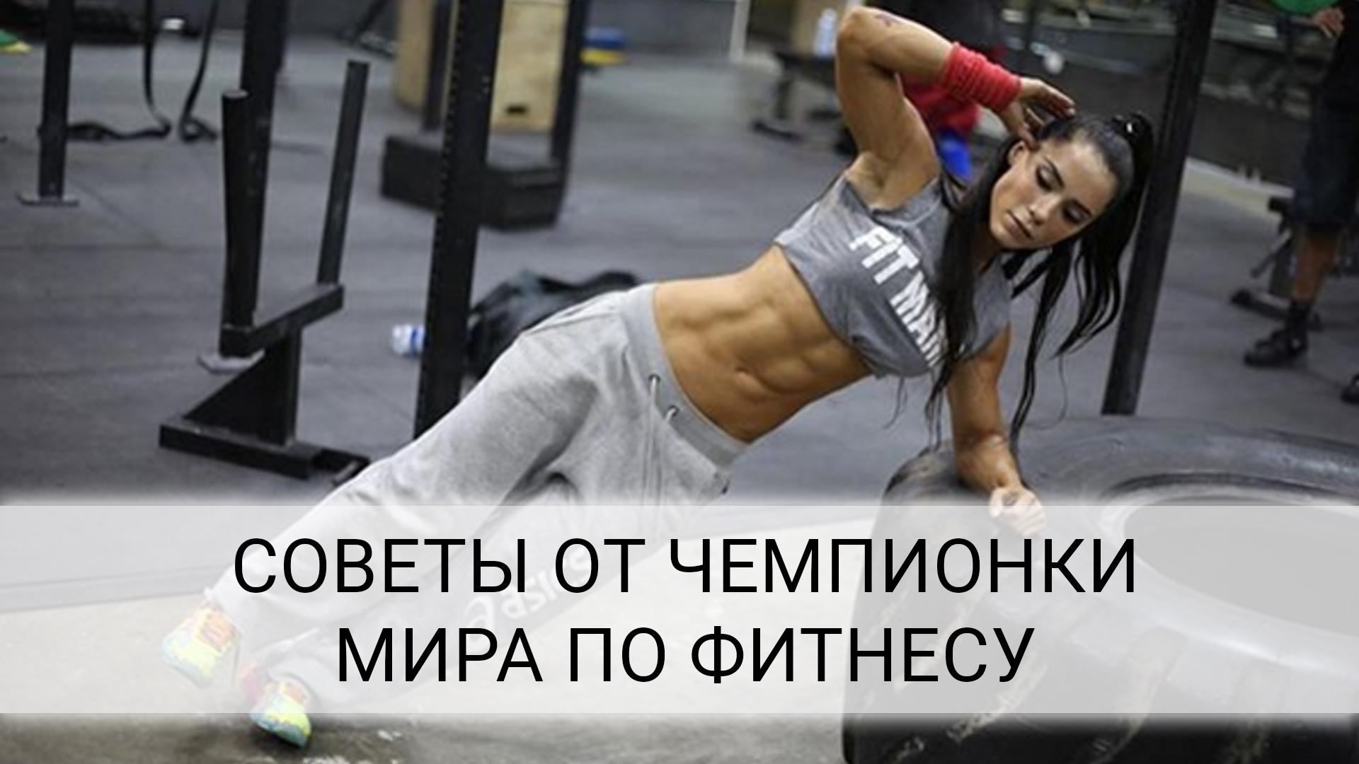 Чемпионка по фитнес
