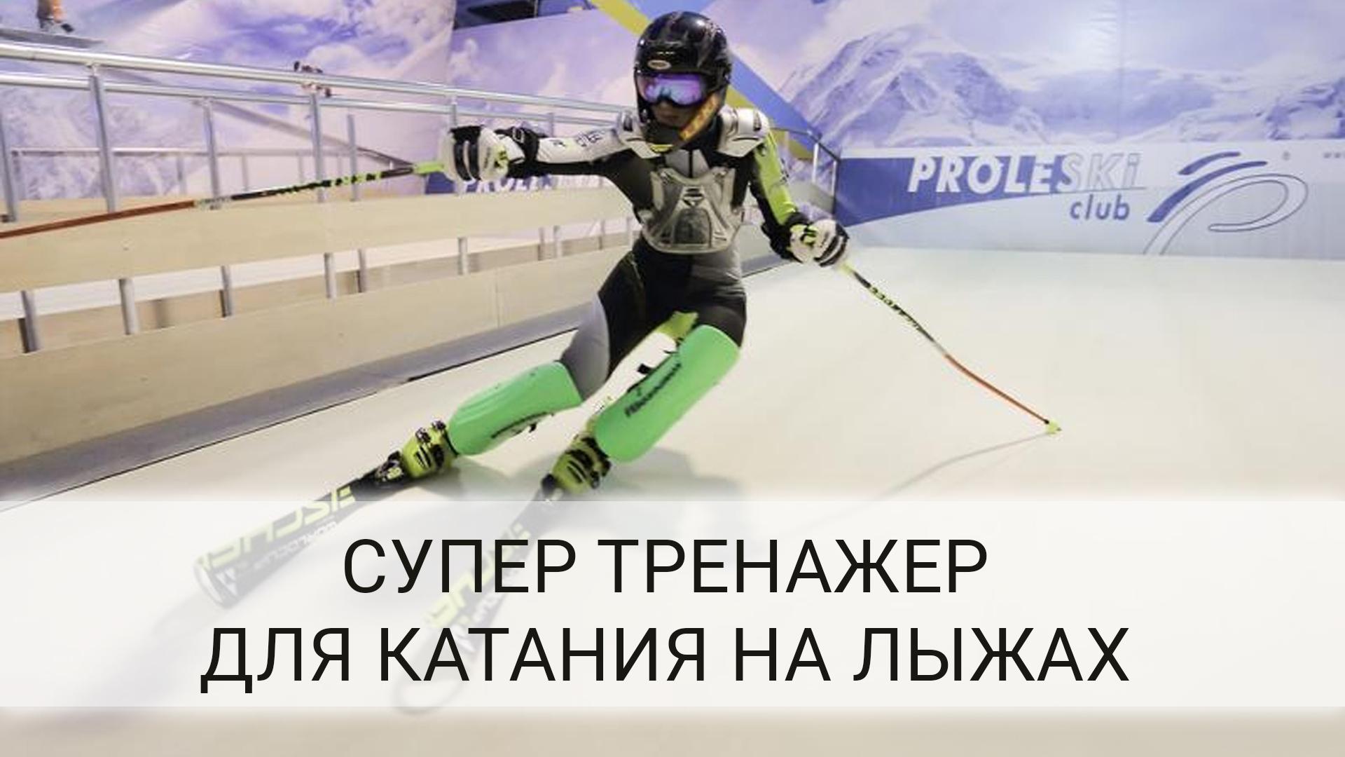 Катание на горных лыжах - бесконечный склон