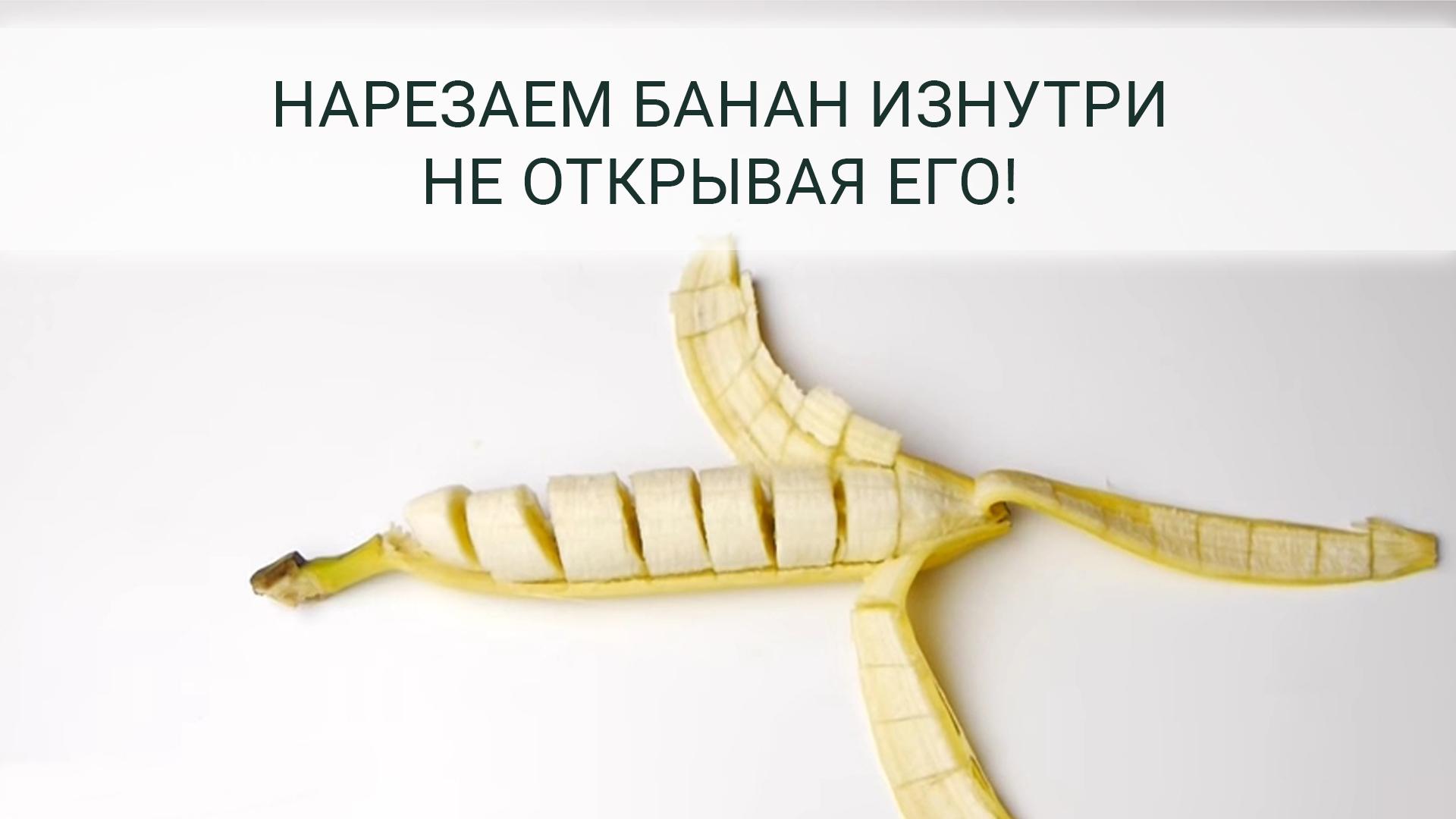 Интересный лайфхак: как порезать банан не открывая его