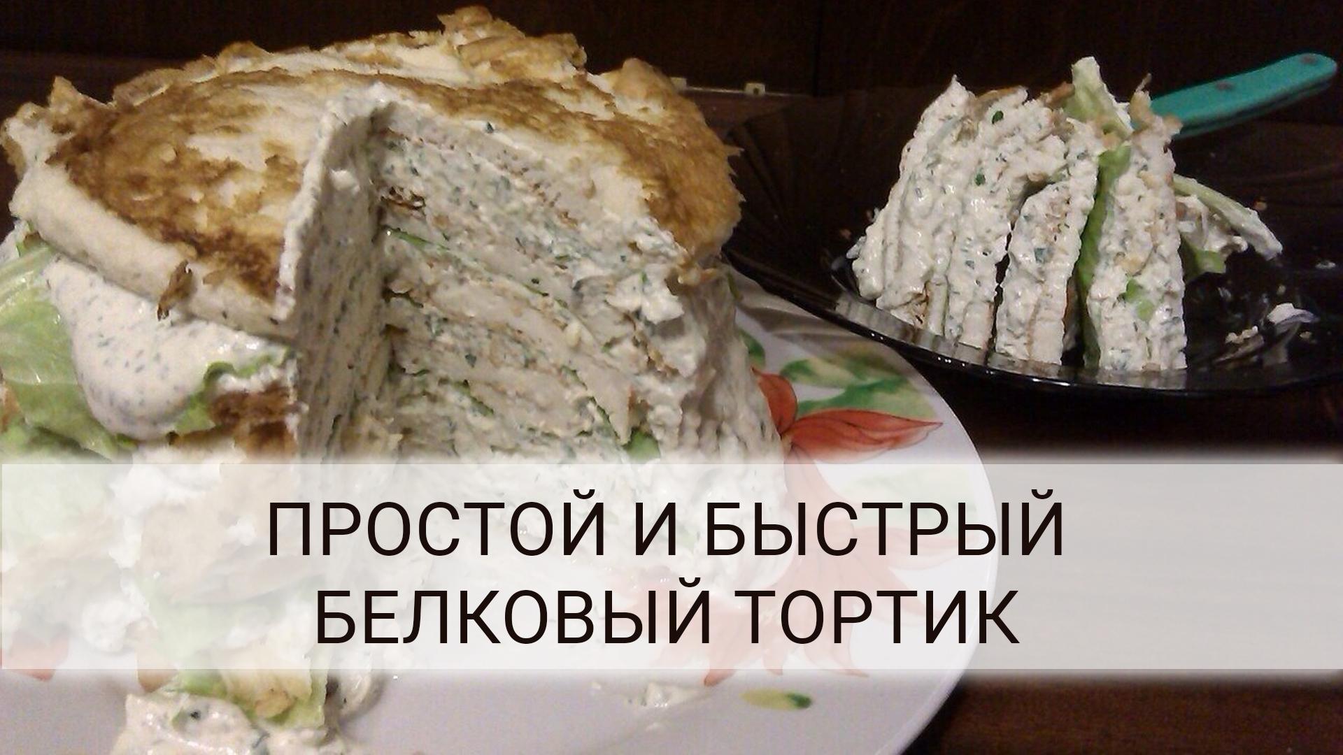 Белковый рецепт