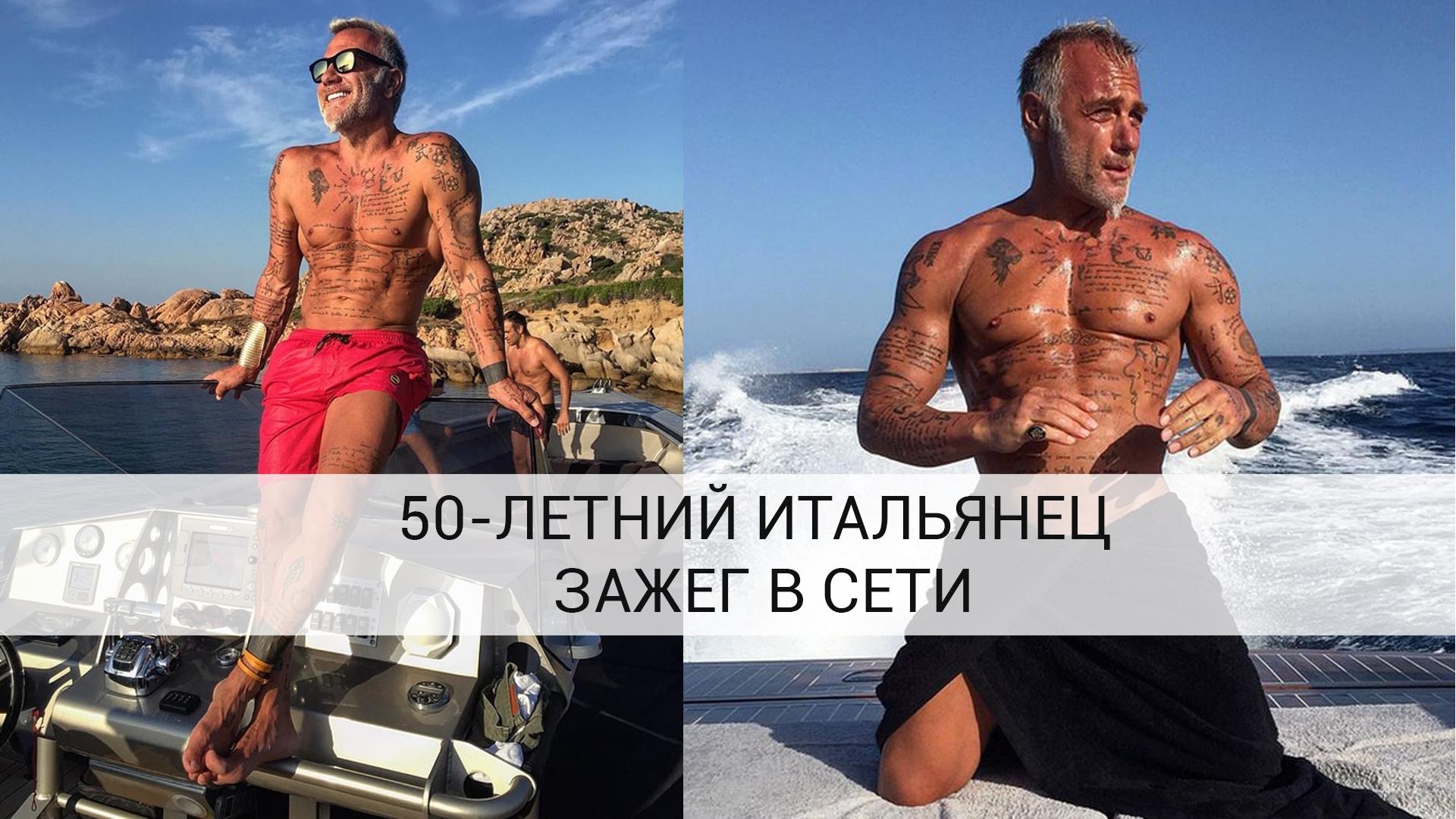 50-летний-итальянец-зажег-в-сети