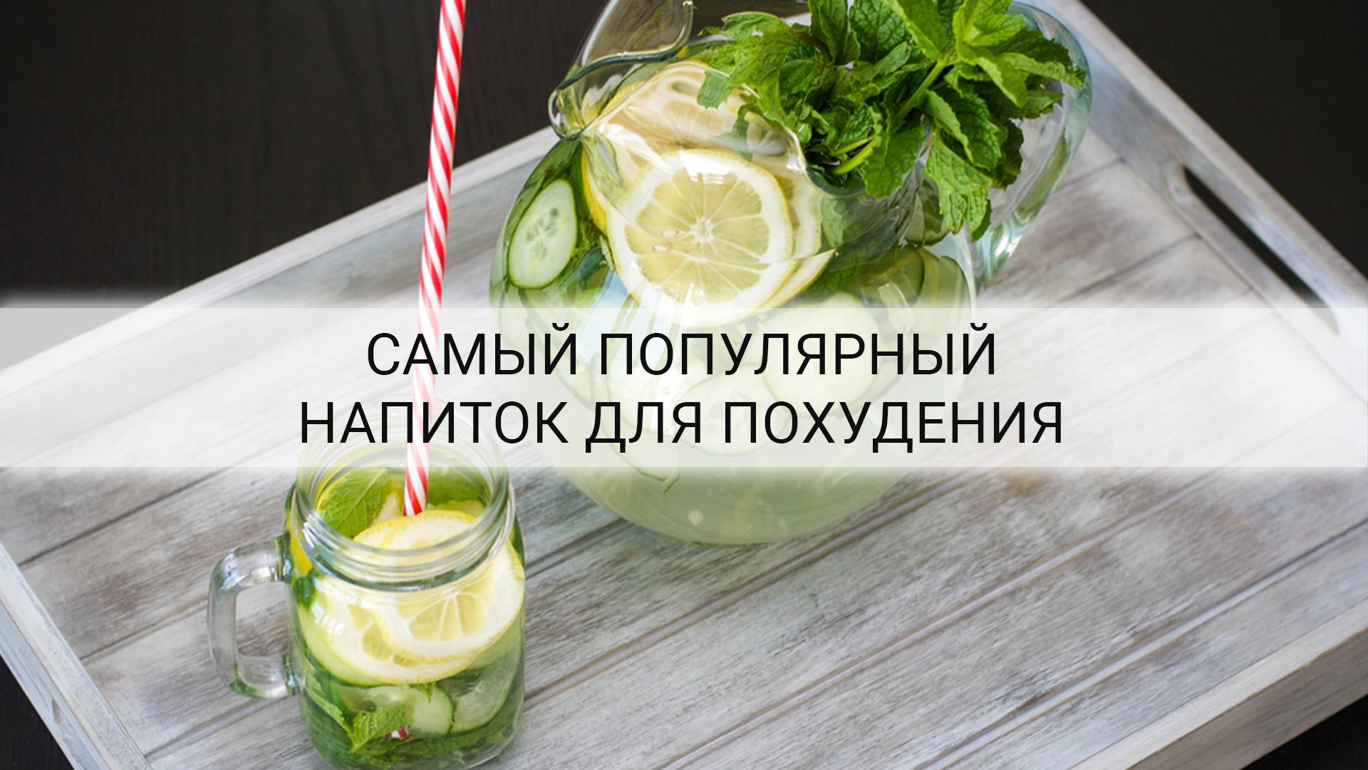 Рецепт напитка для похудения