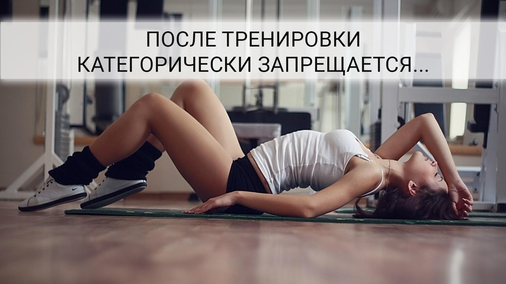 Нельзя после тренировки