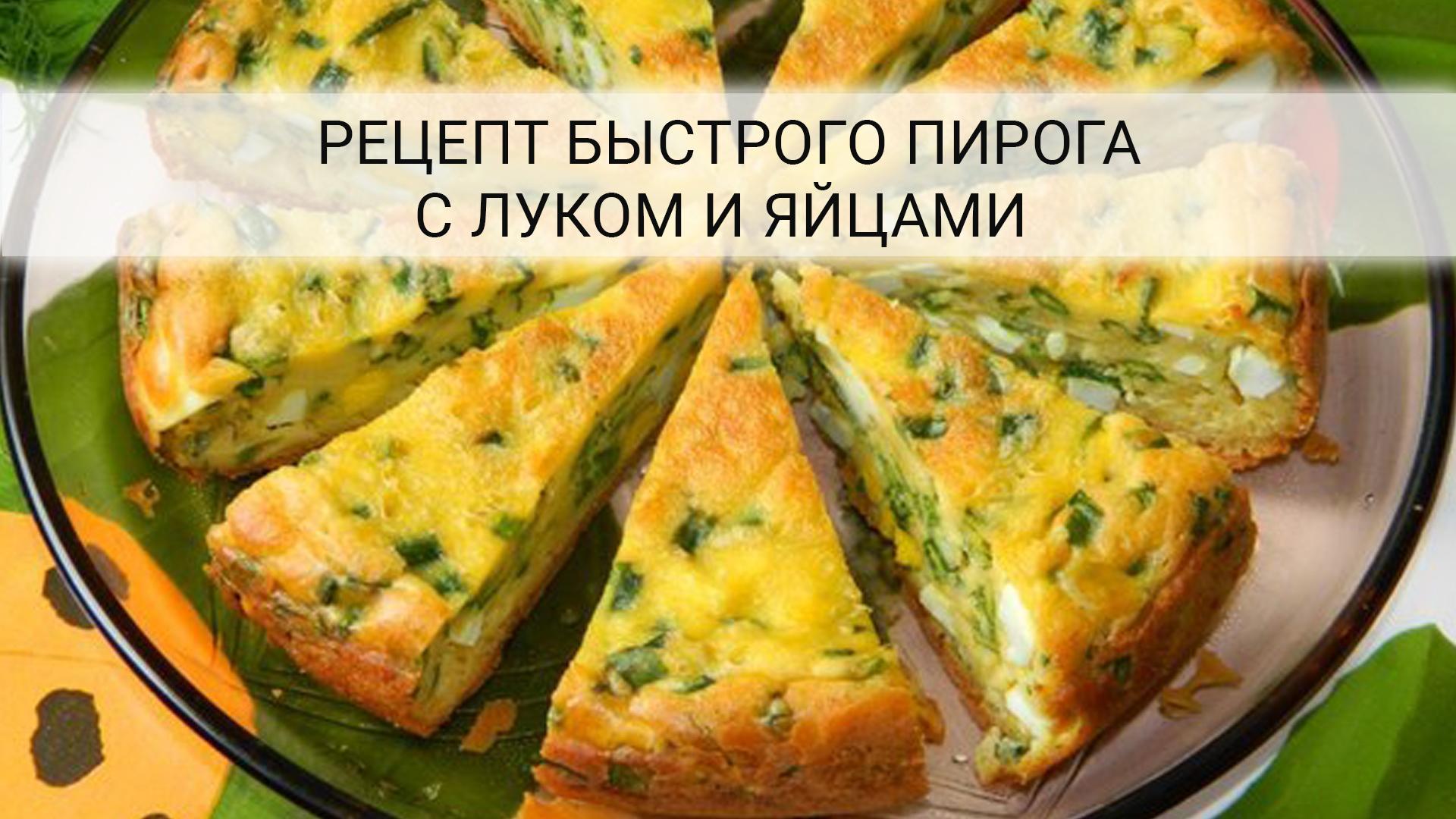 Рецепт пирога с луком и яйцами