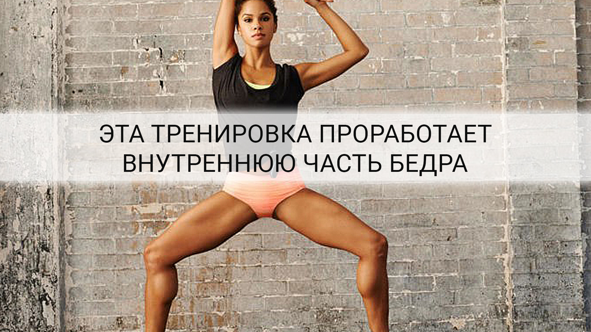 Упражнения бедра