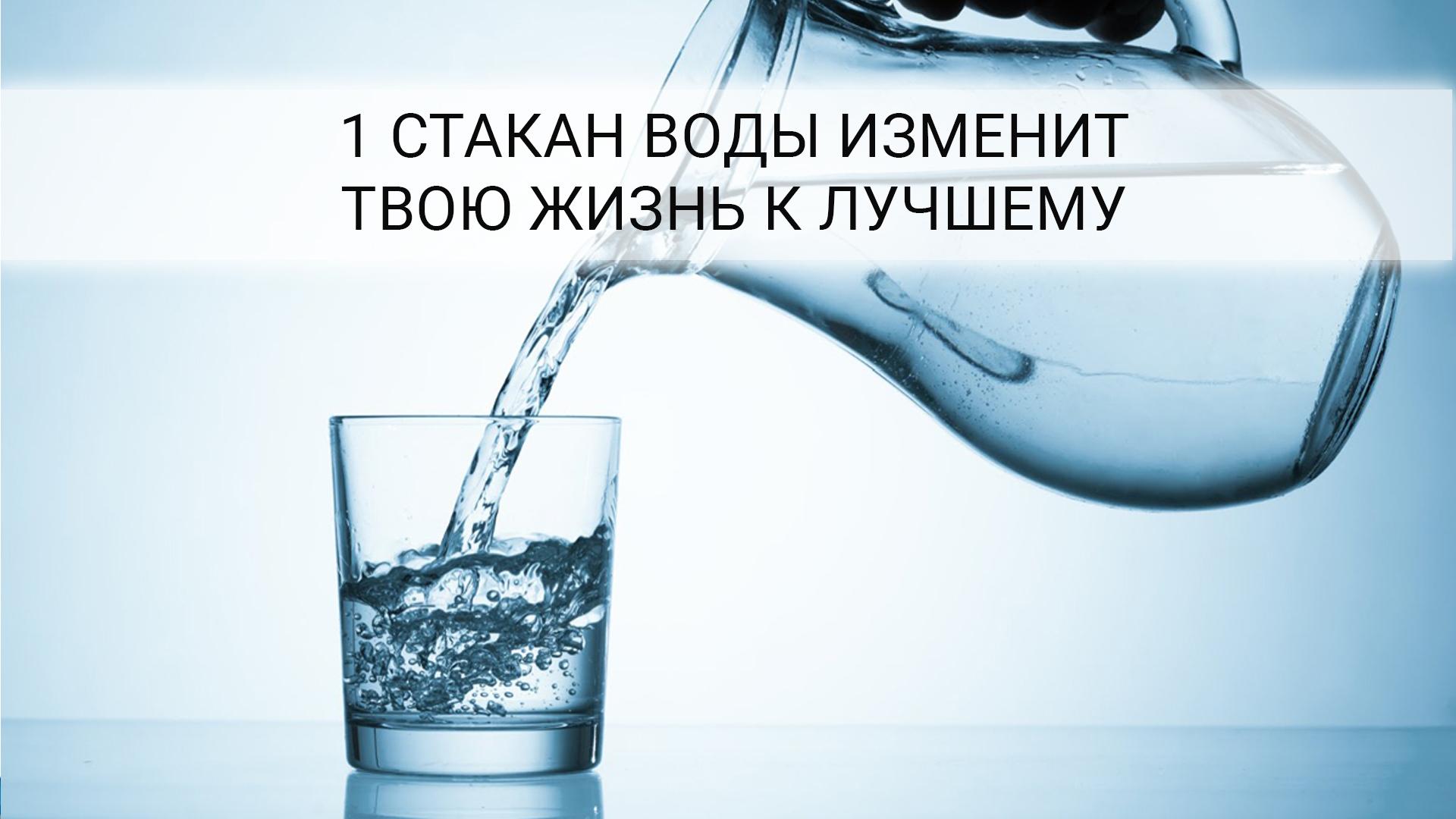Пить воду утром
