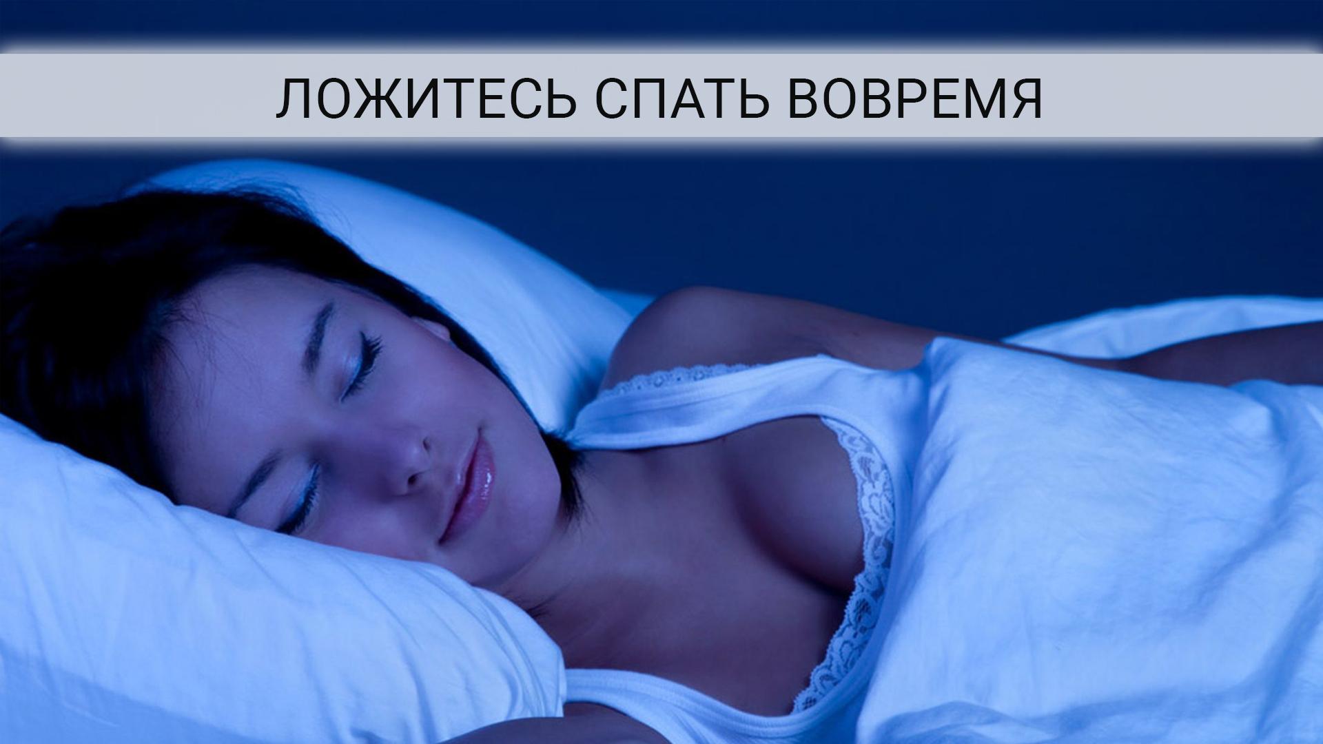 Ложиться спать после 12