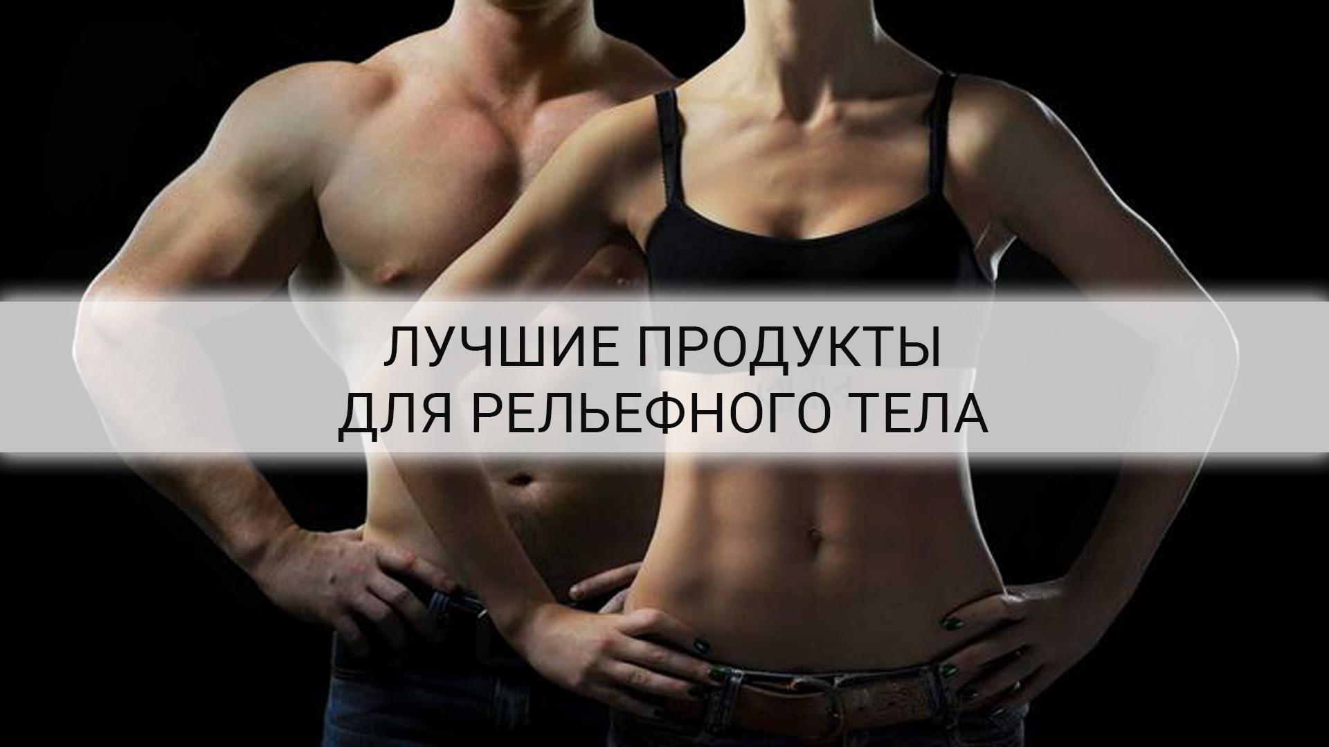 питание для мышц