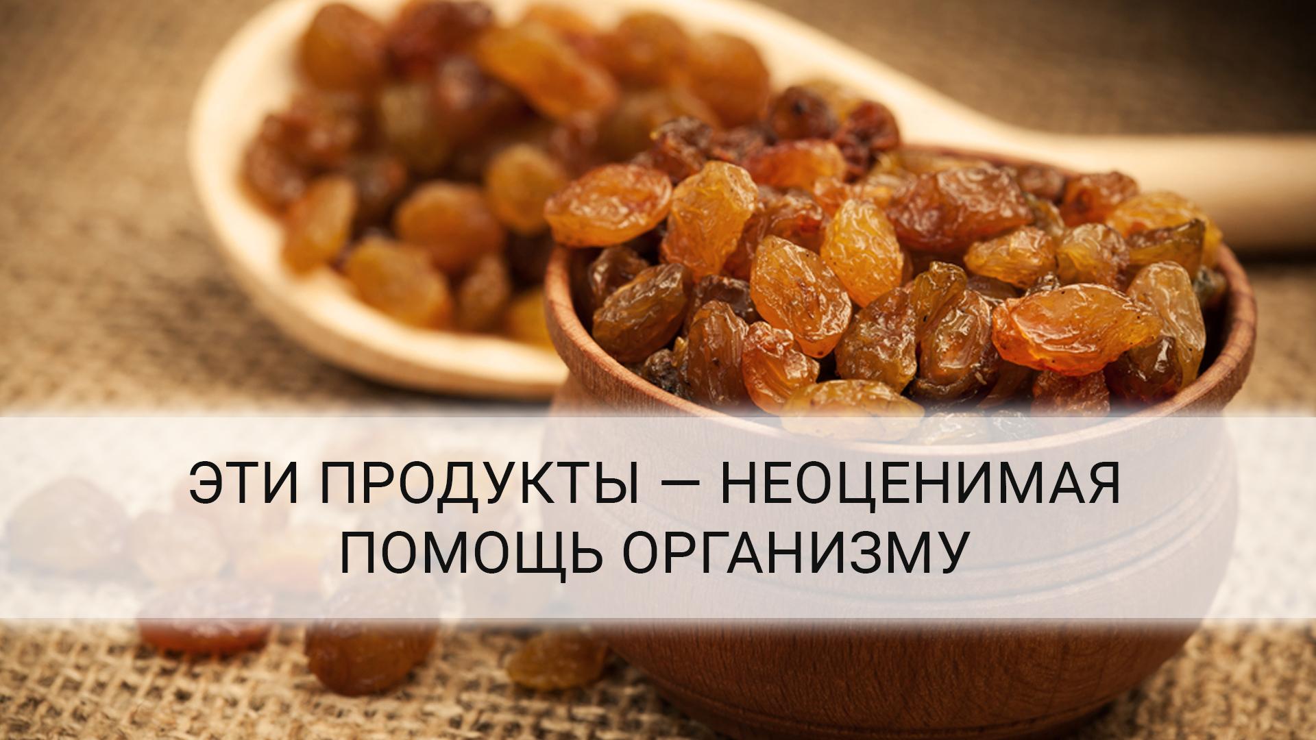 Целебные продукты