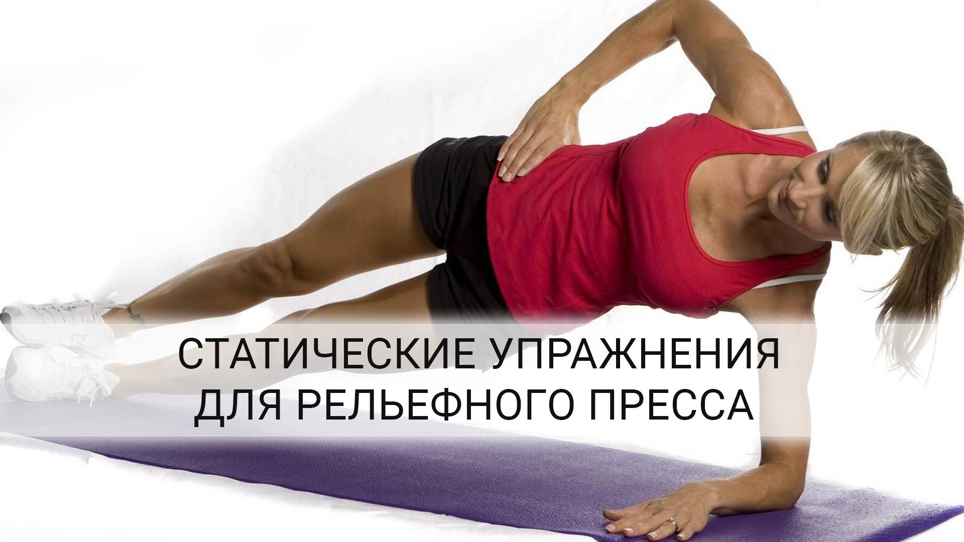 Статические упражнения для пресса сделают мышцы сильными!