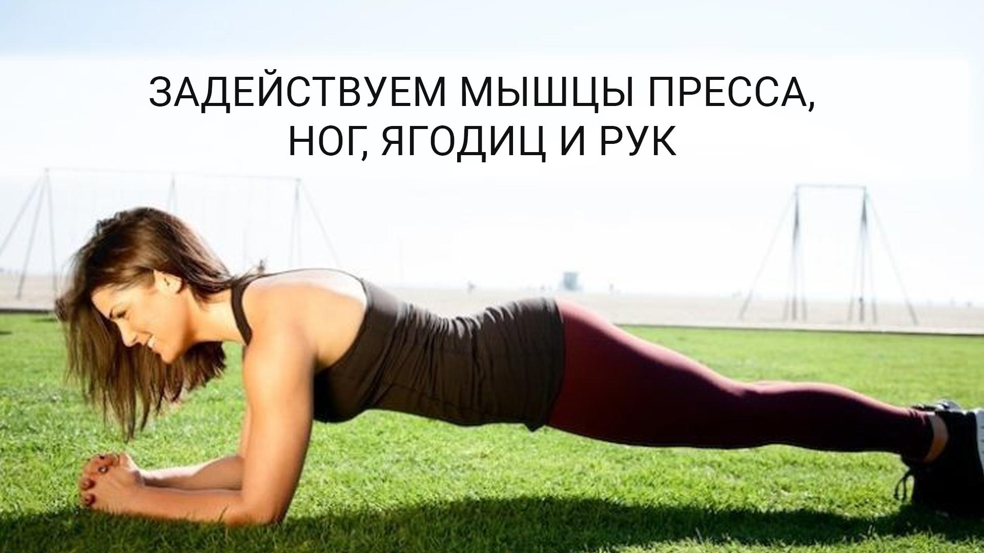 Выполняем упражнение «планка» в домашних условиях! Максимальный результат при сжигании жира