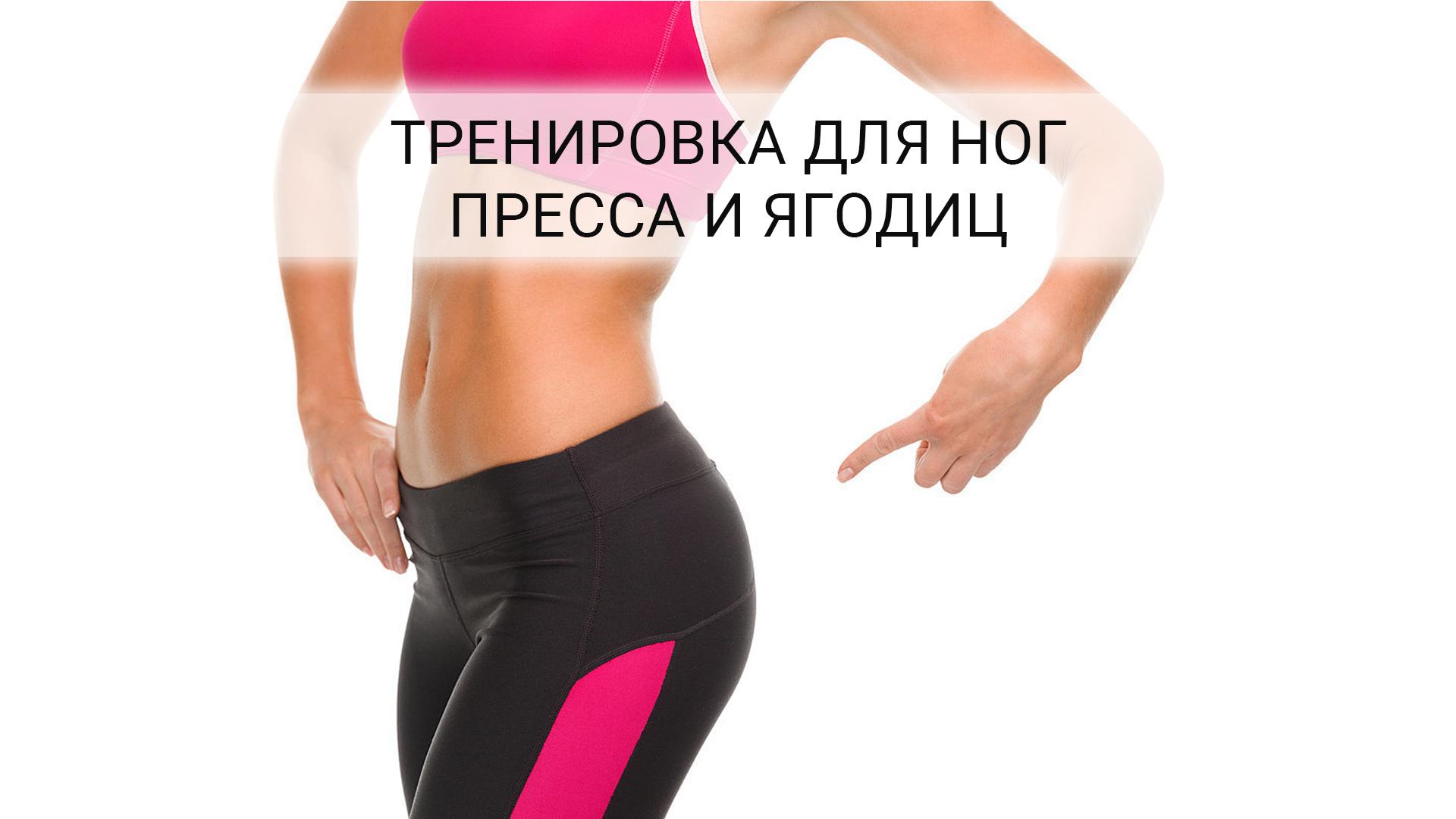 Тренировка для ног, пресса и ягодиц