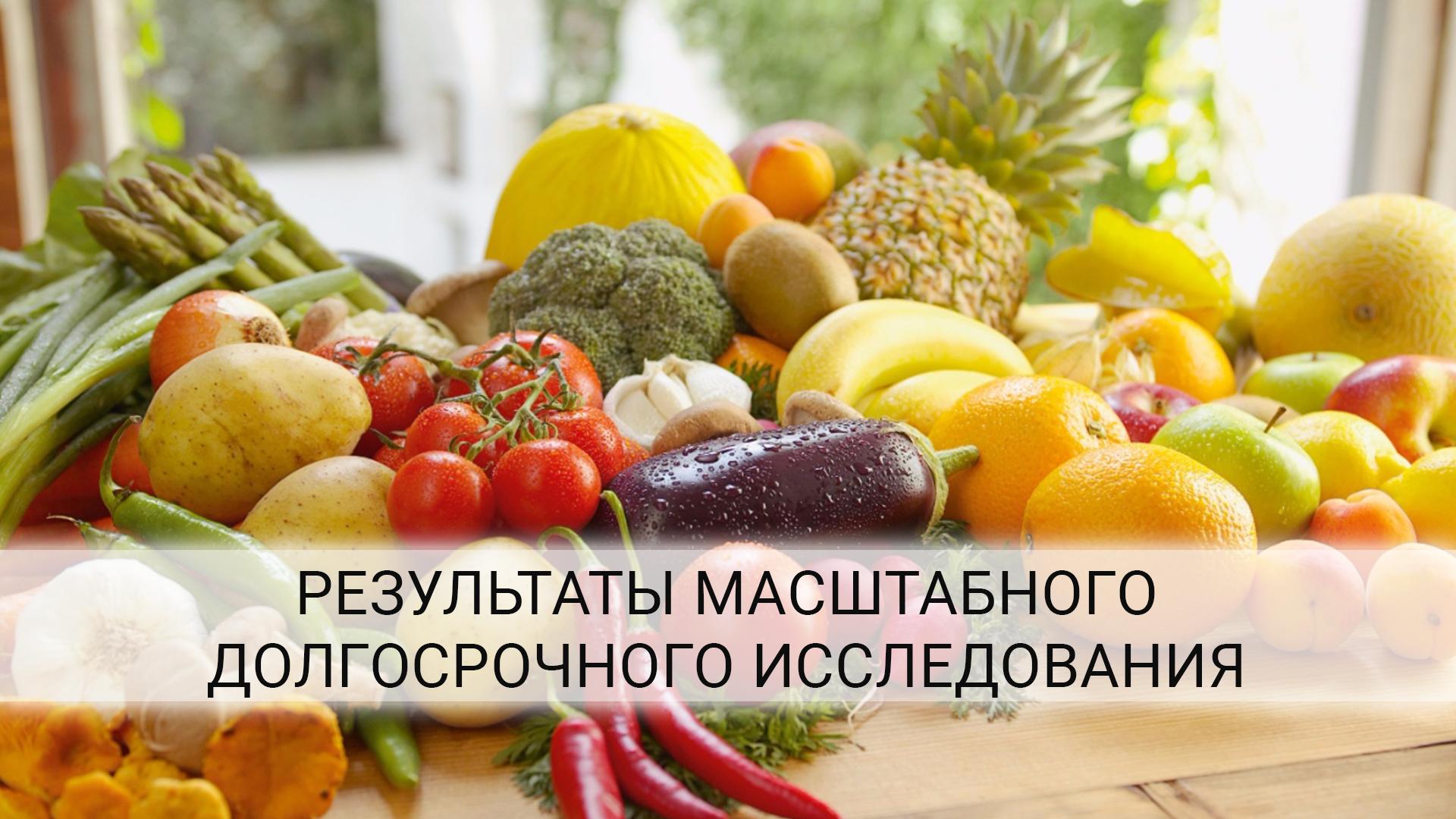 Вегетарианцы живут дольше