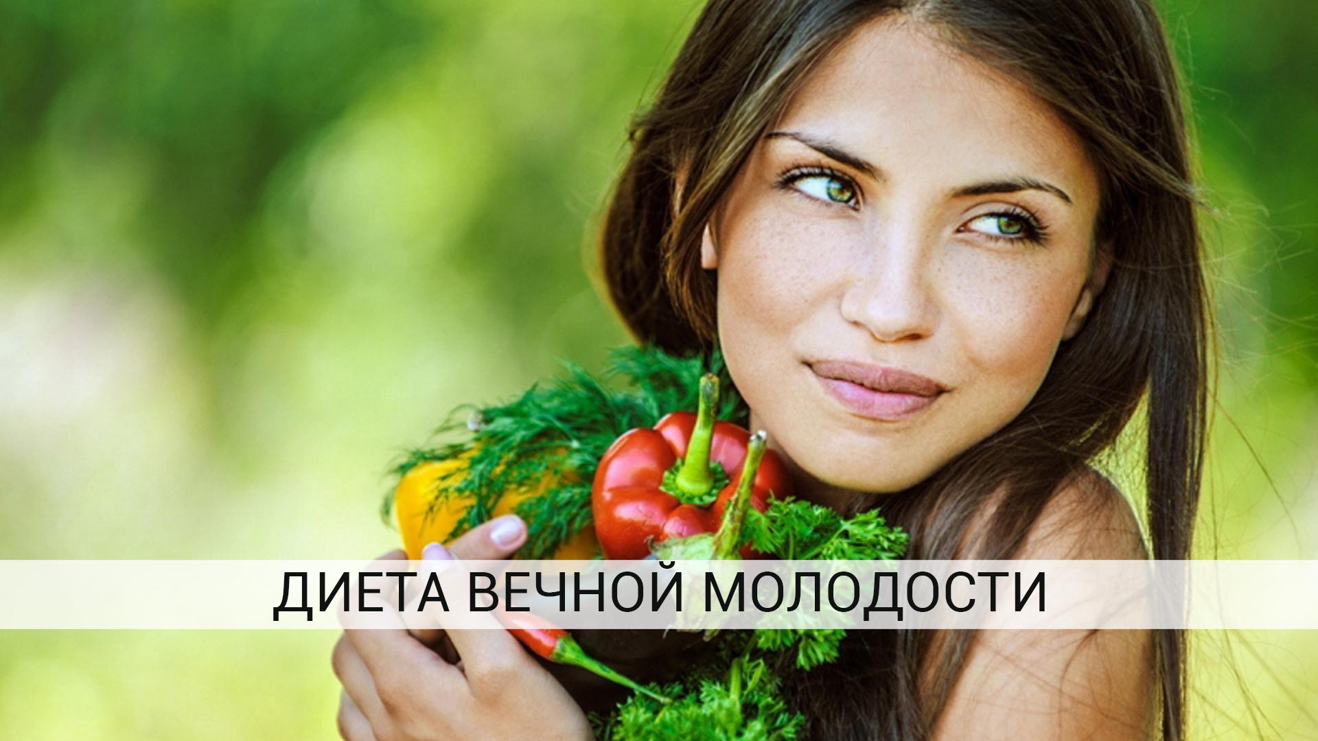 диета-вечной-молодости