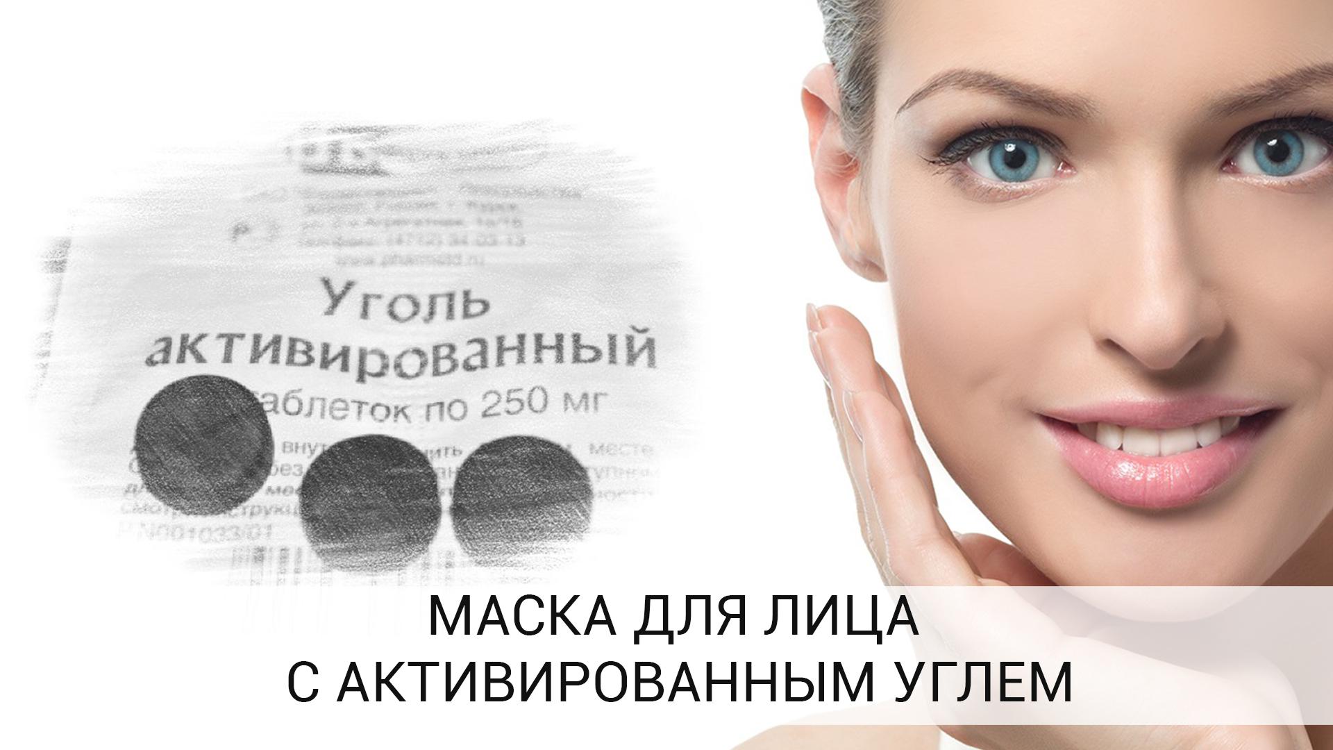 Маски с активированным углём для лица: 18 рецептов