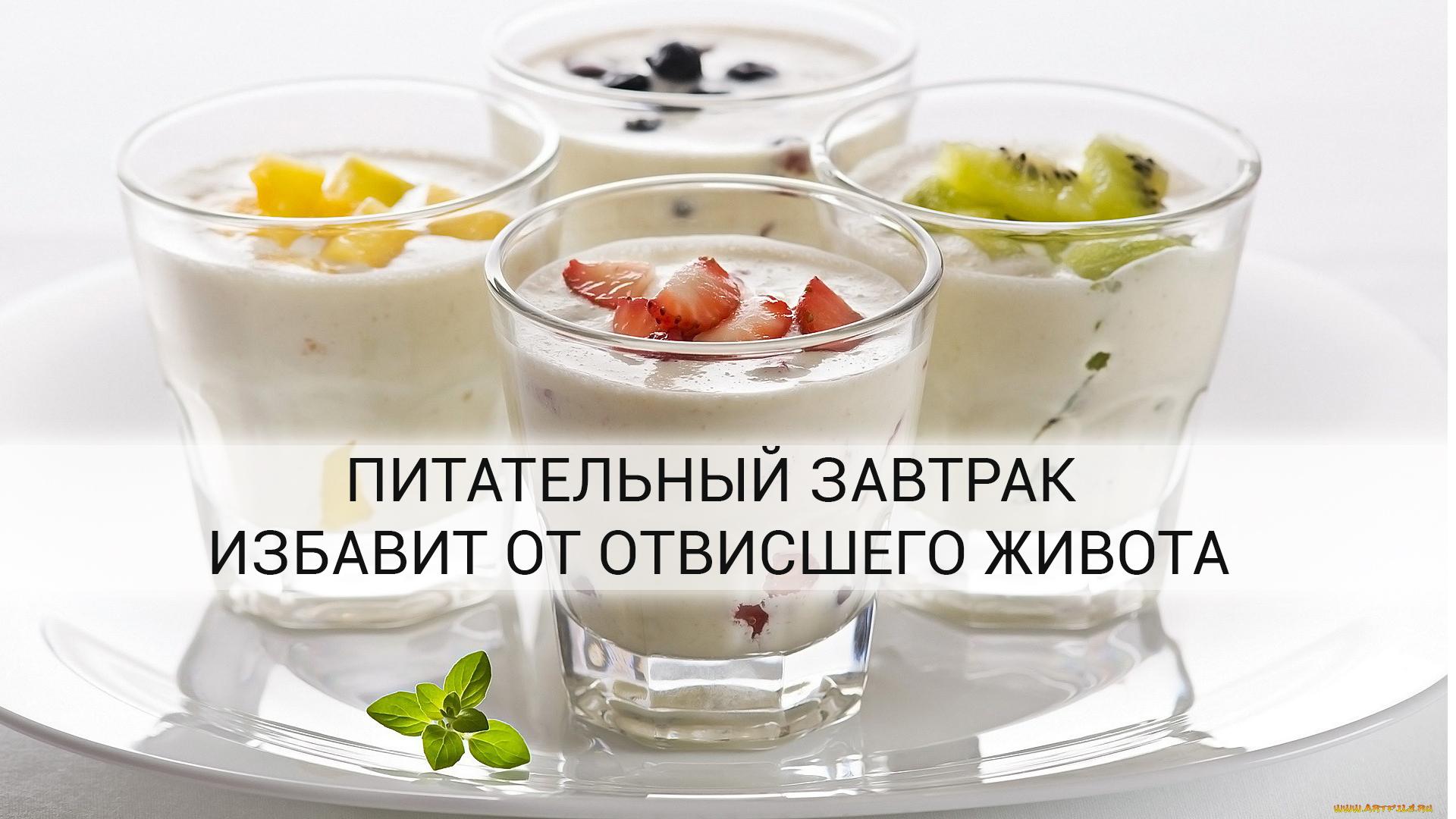 питательный-завтрак
