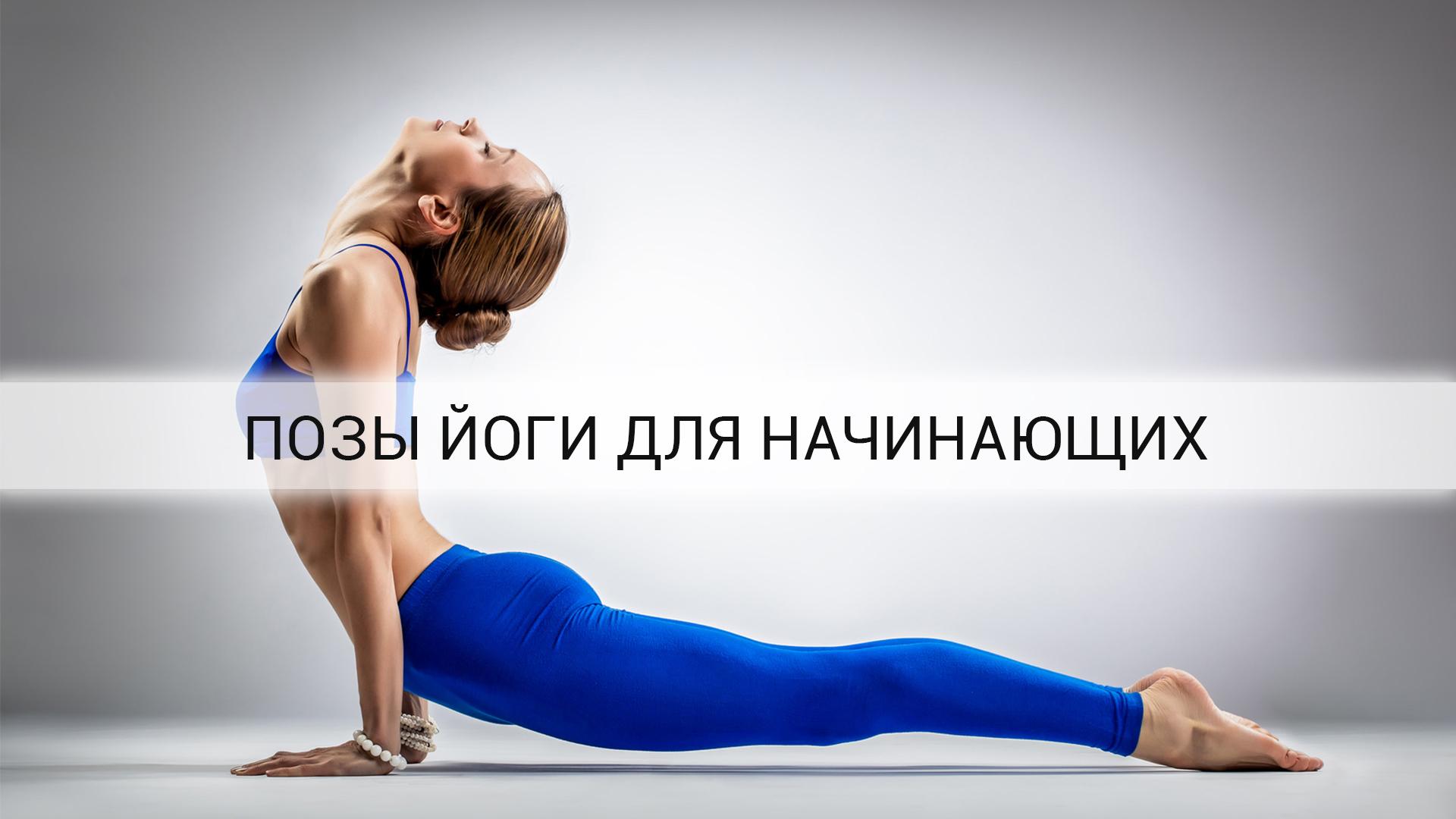 поз-йоги-для-начинающих