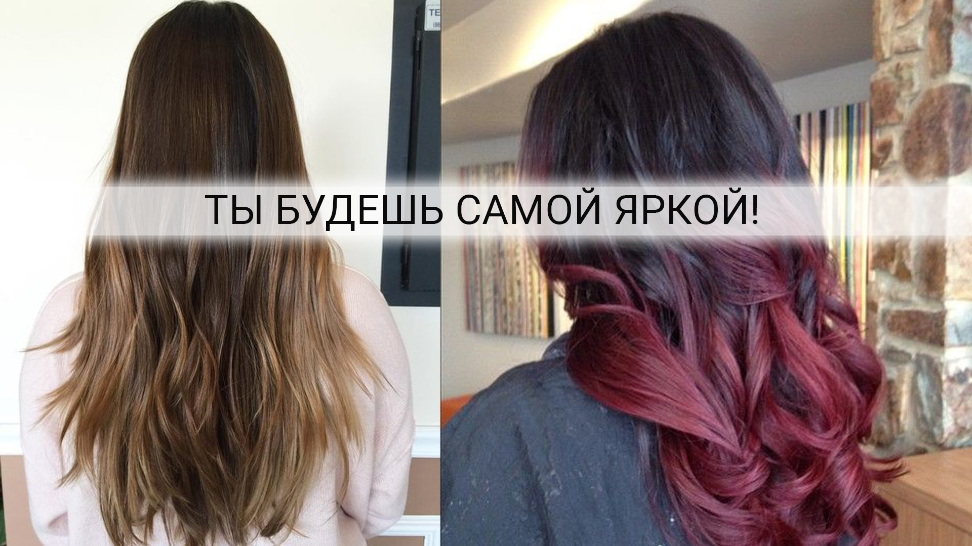 Идеи окрашивания волос