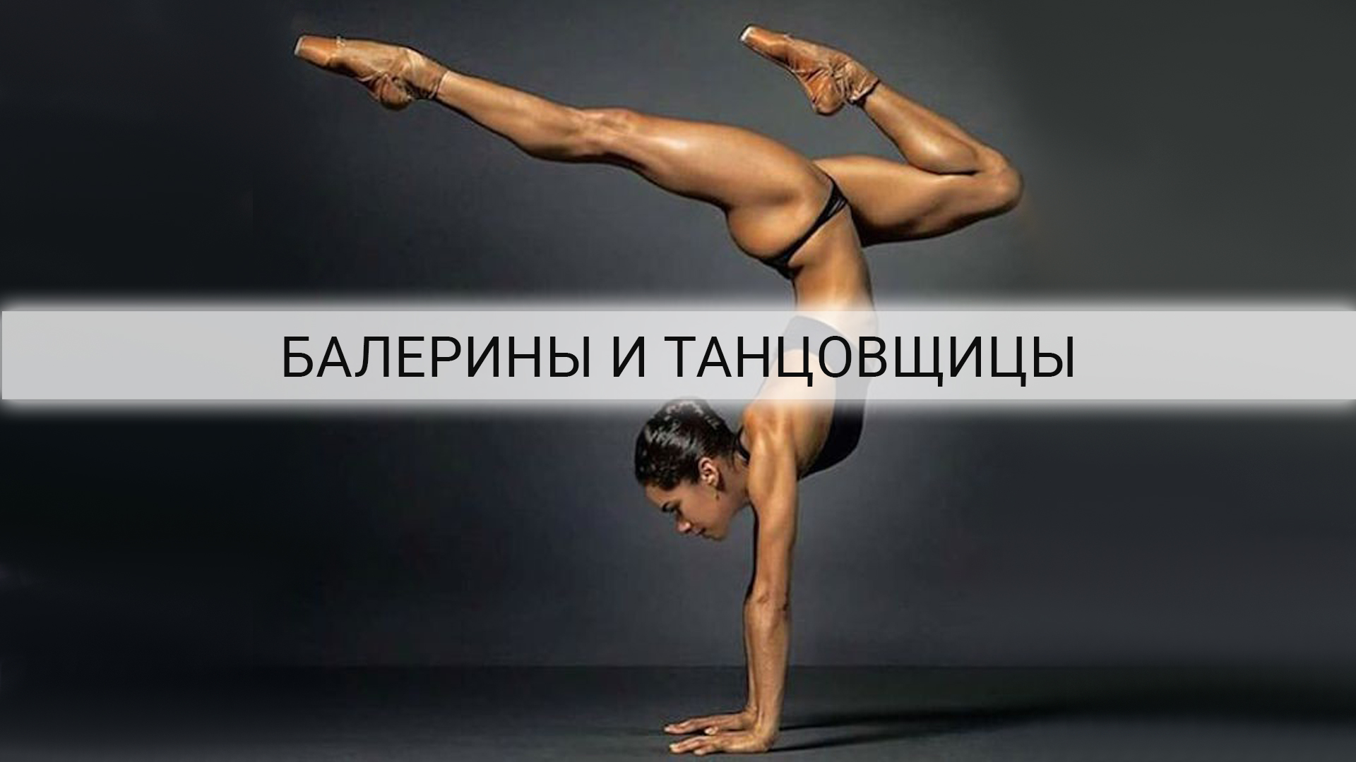 Балерины и танцовщицы