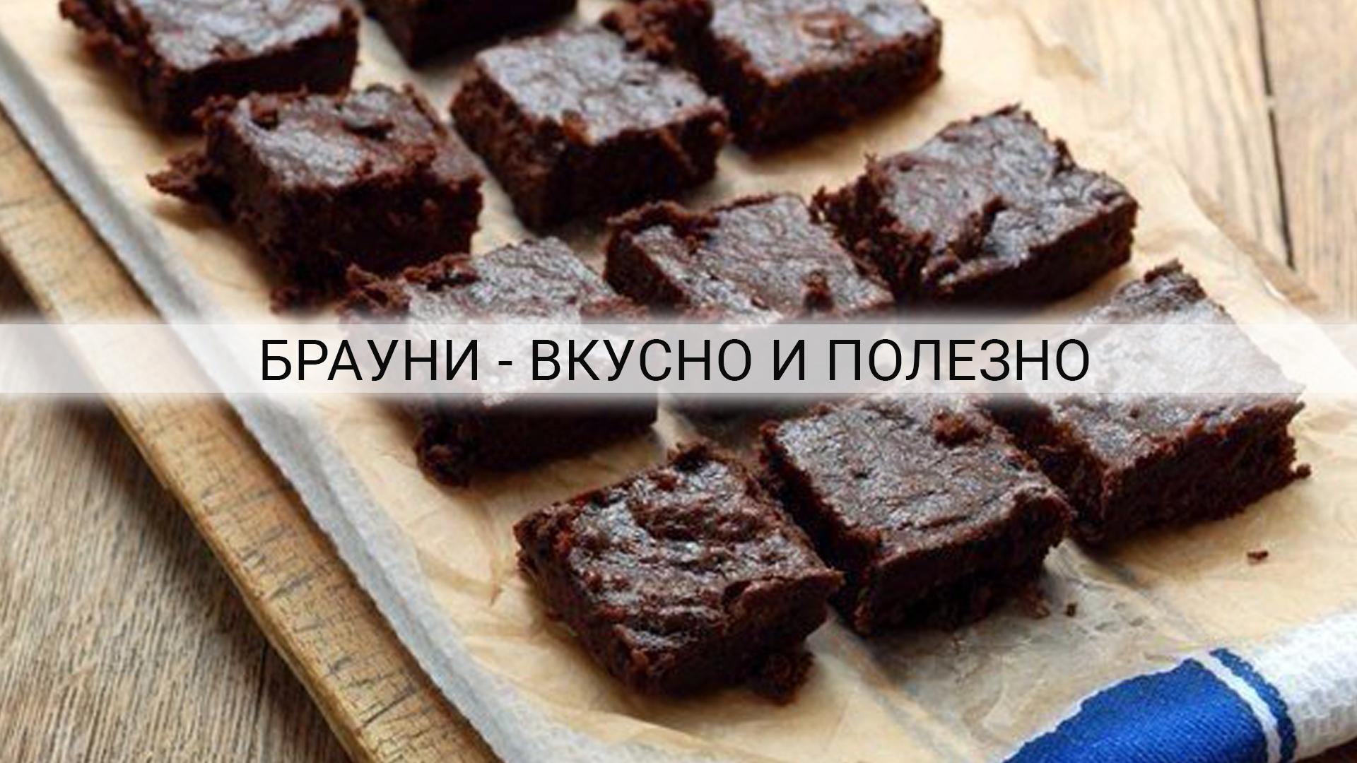 Рецепт брауни