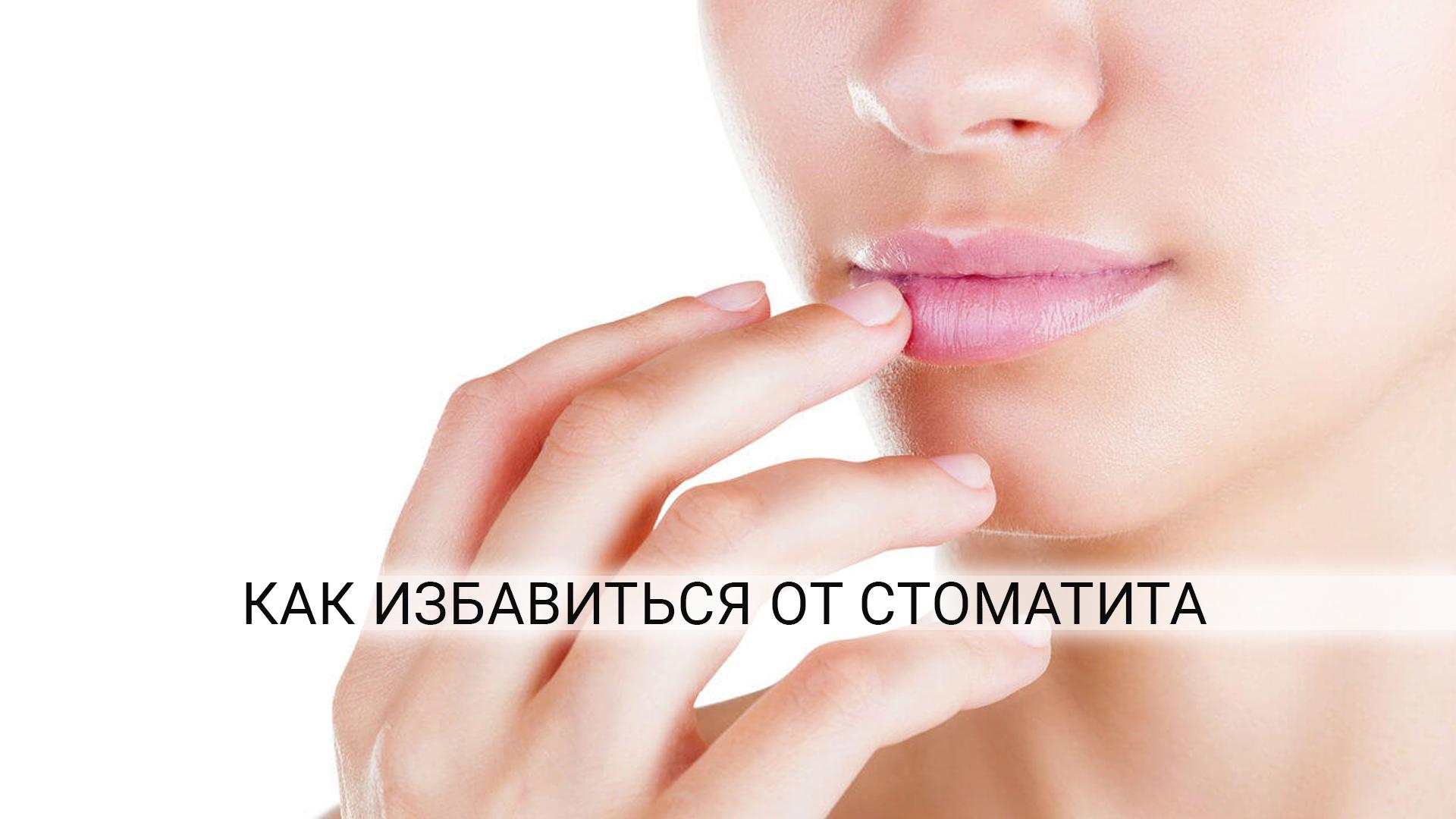 Средство против стоматита