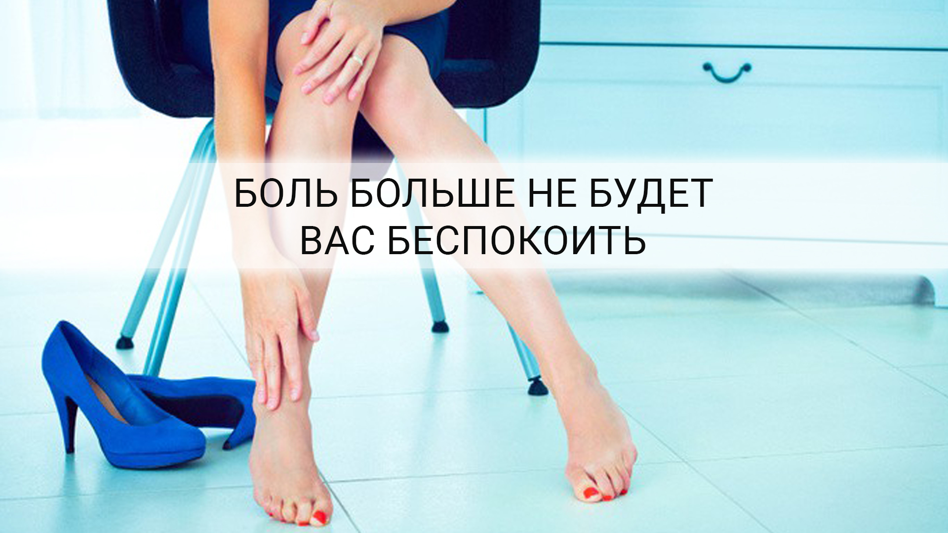 Боль от каблуков