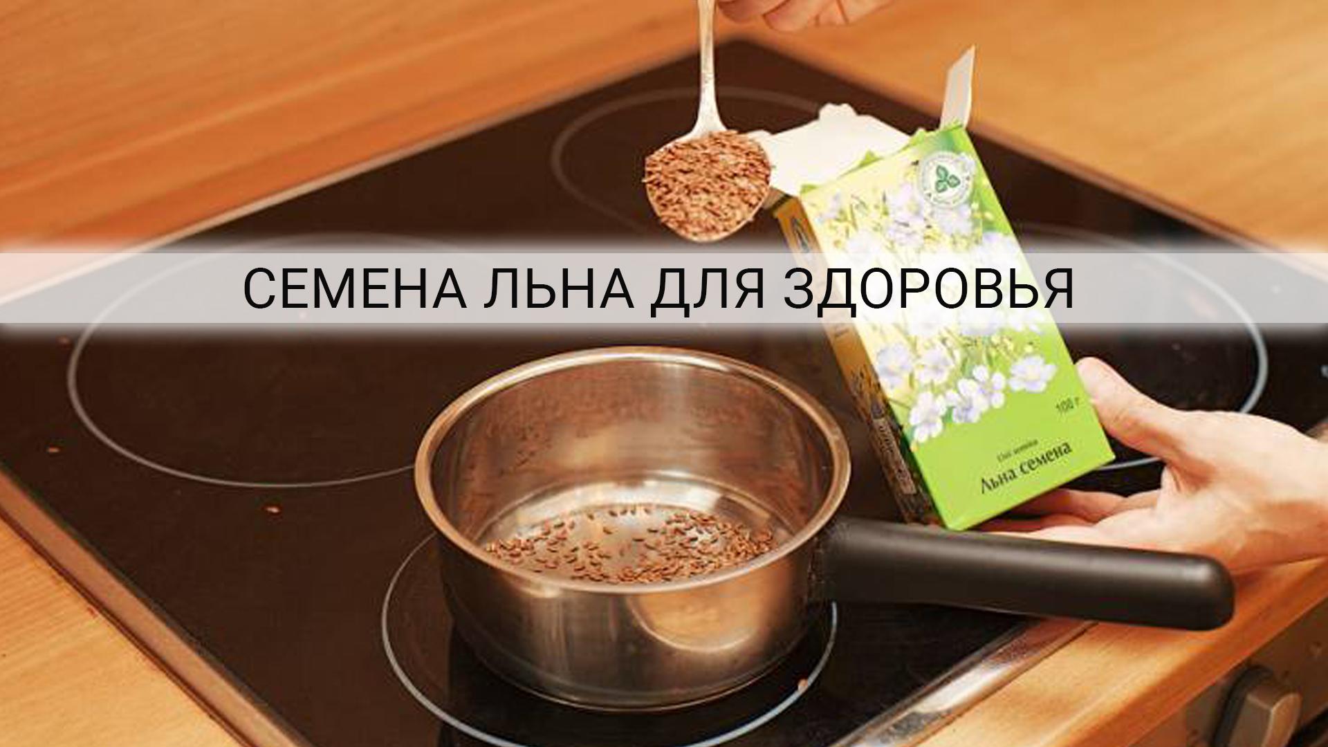 Семена льна польза