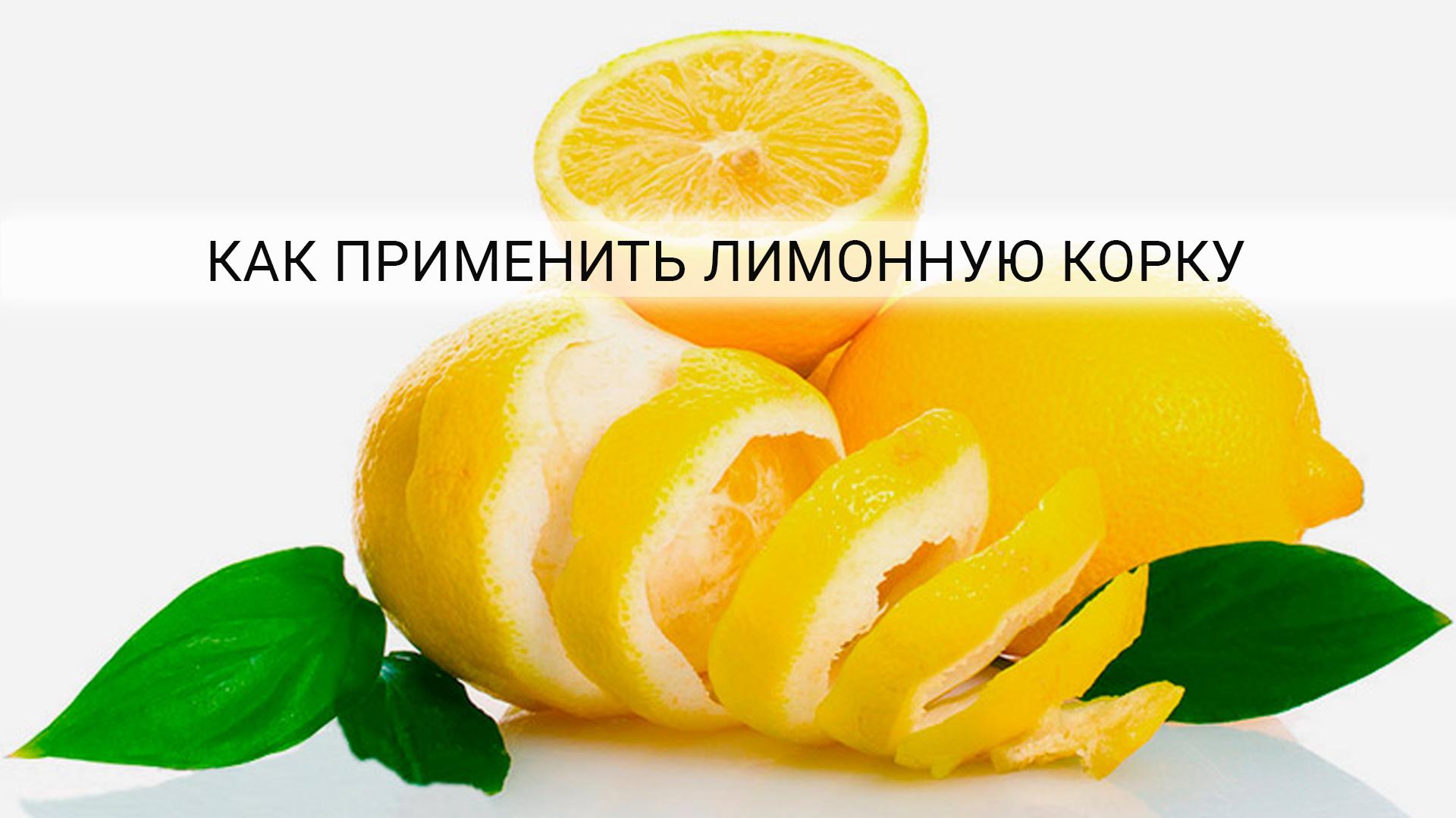 Рецепты с лимонной коркой