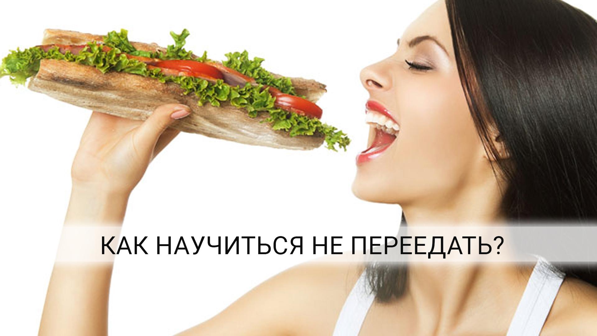 Перестать переедать
