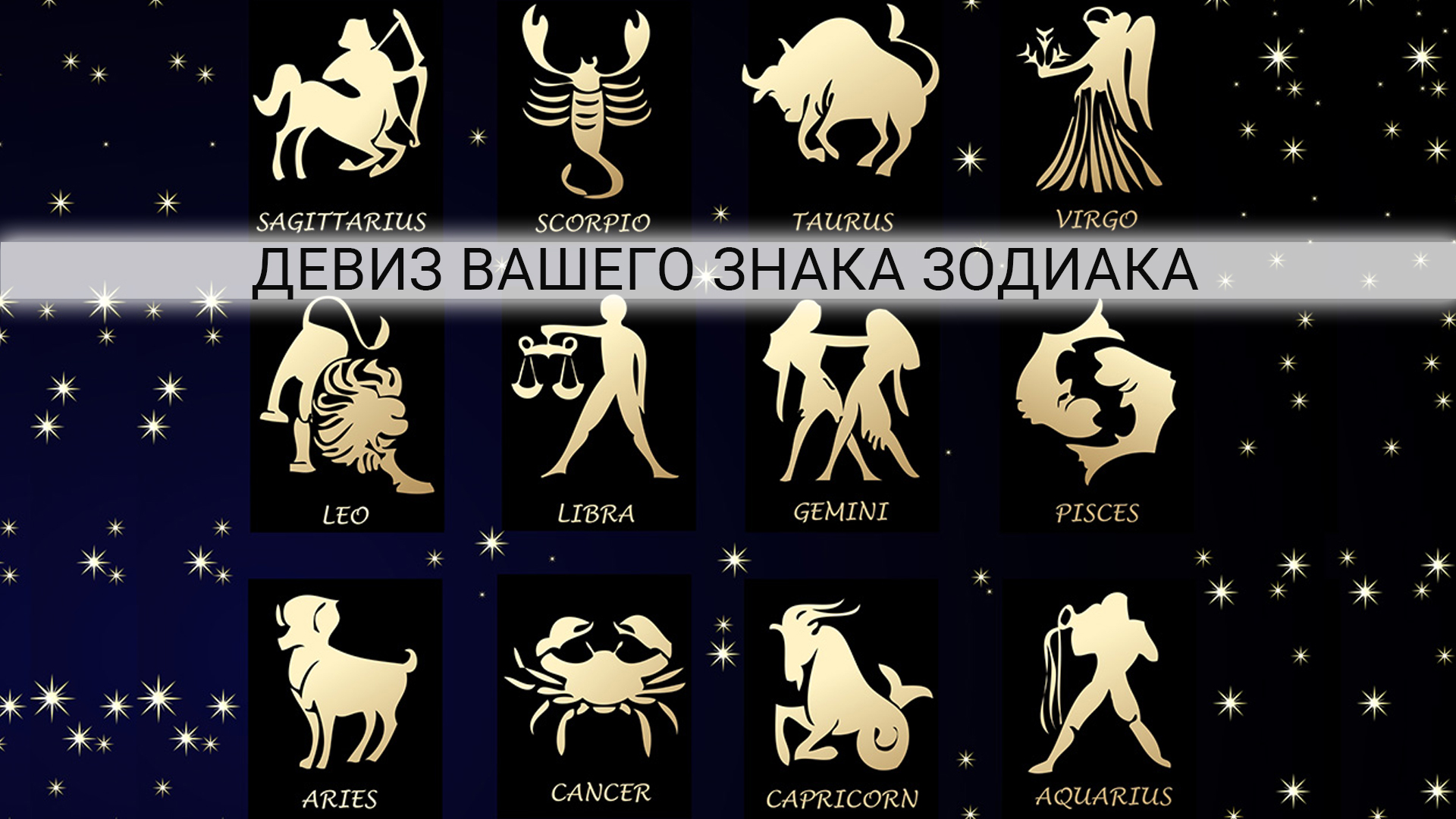 О знаках зодиака