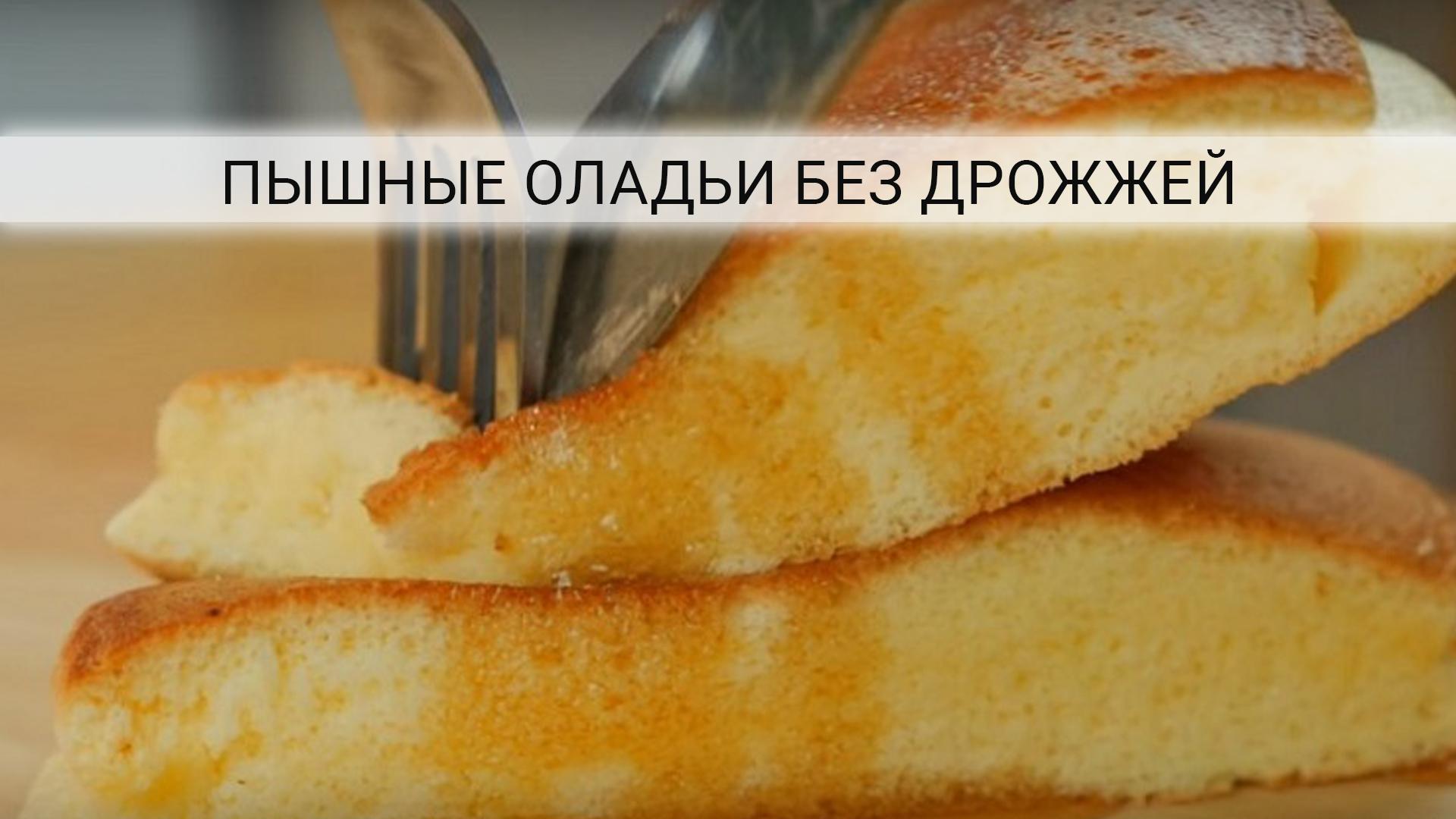 Рецепт оладушек на молоке пышные без дрожжей с фото пошагово