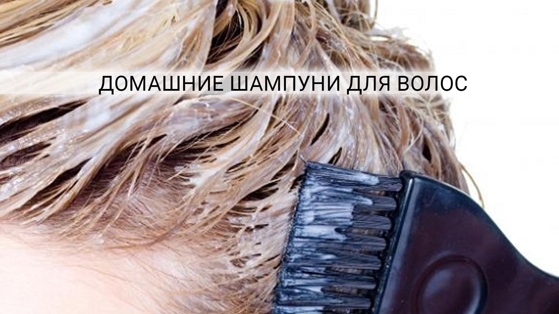 Приготовить шампунь для волос