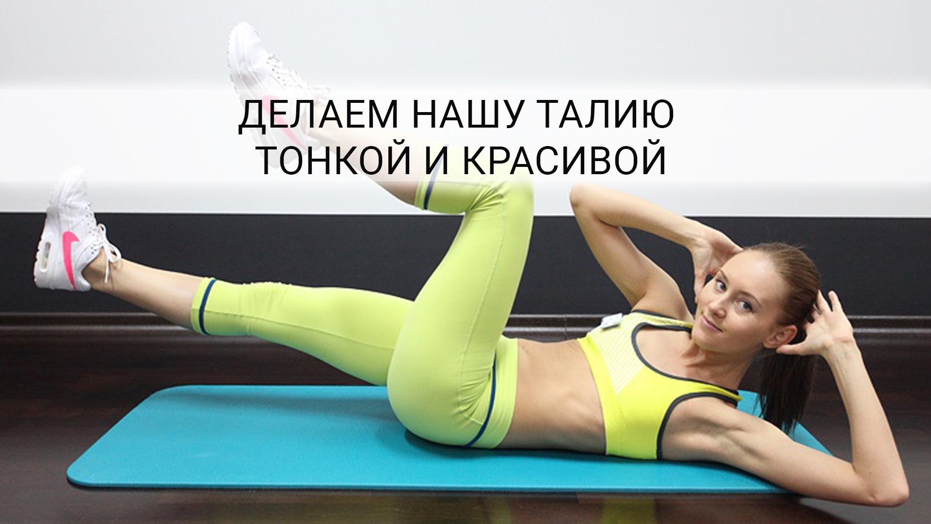 Укрепить мышцы живота