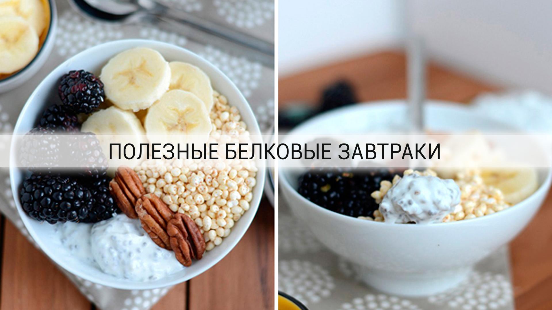 Рецепт фитнес завтрака