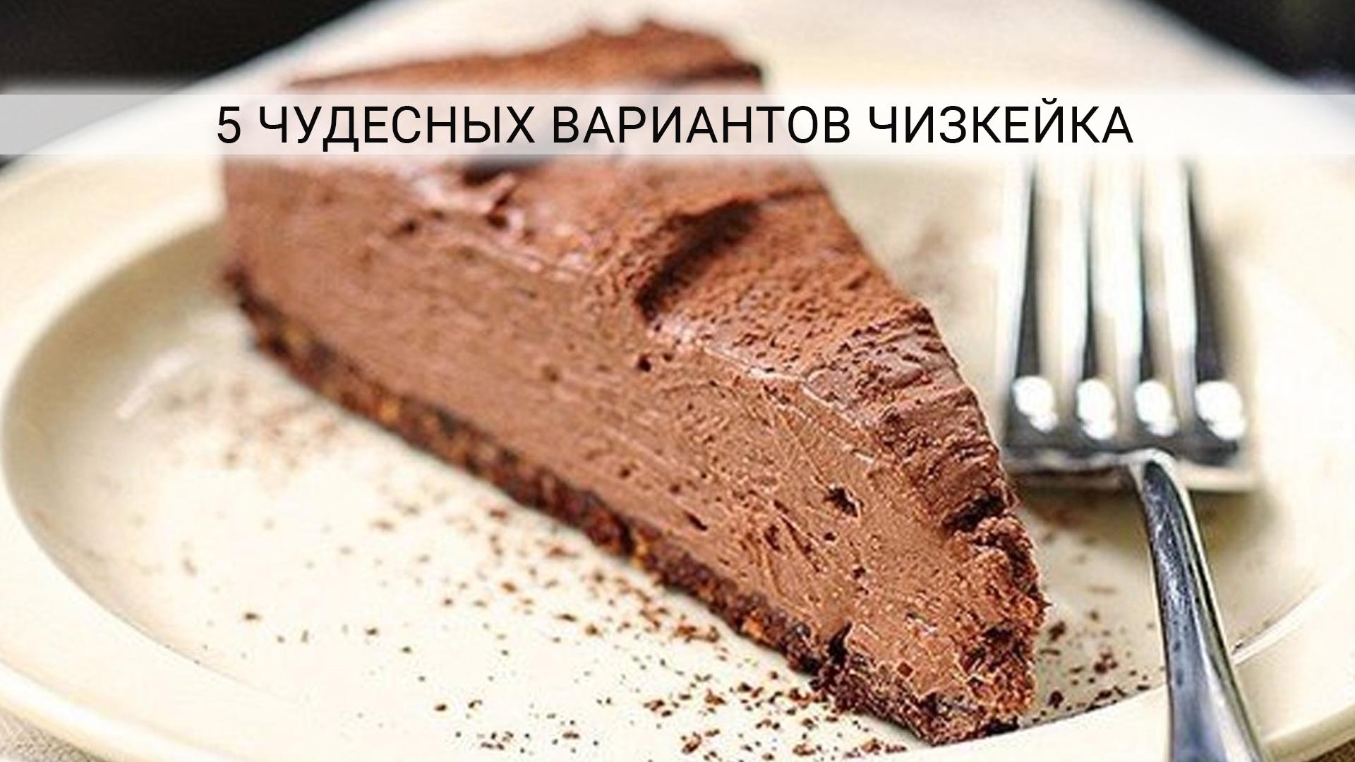 Приготовить диетический десерт