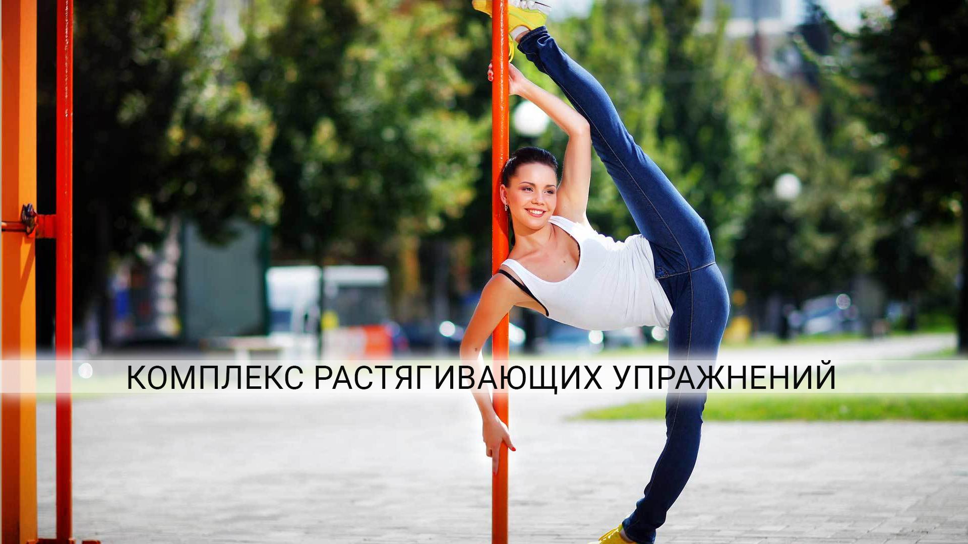 Упражнения на расстяжку