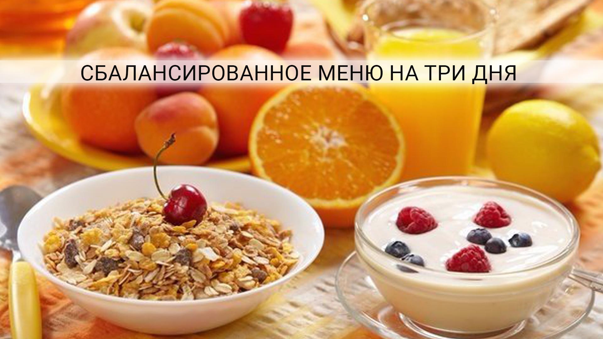 Меню правильного питания