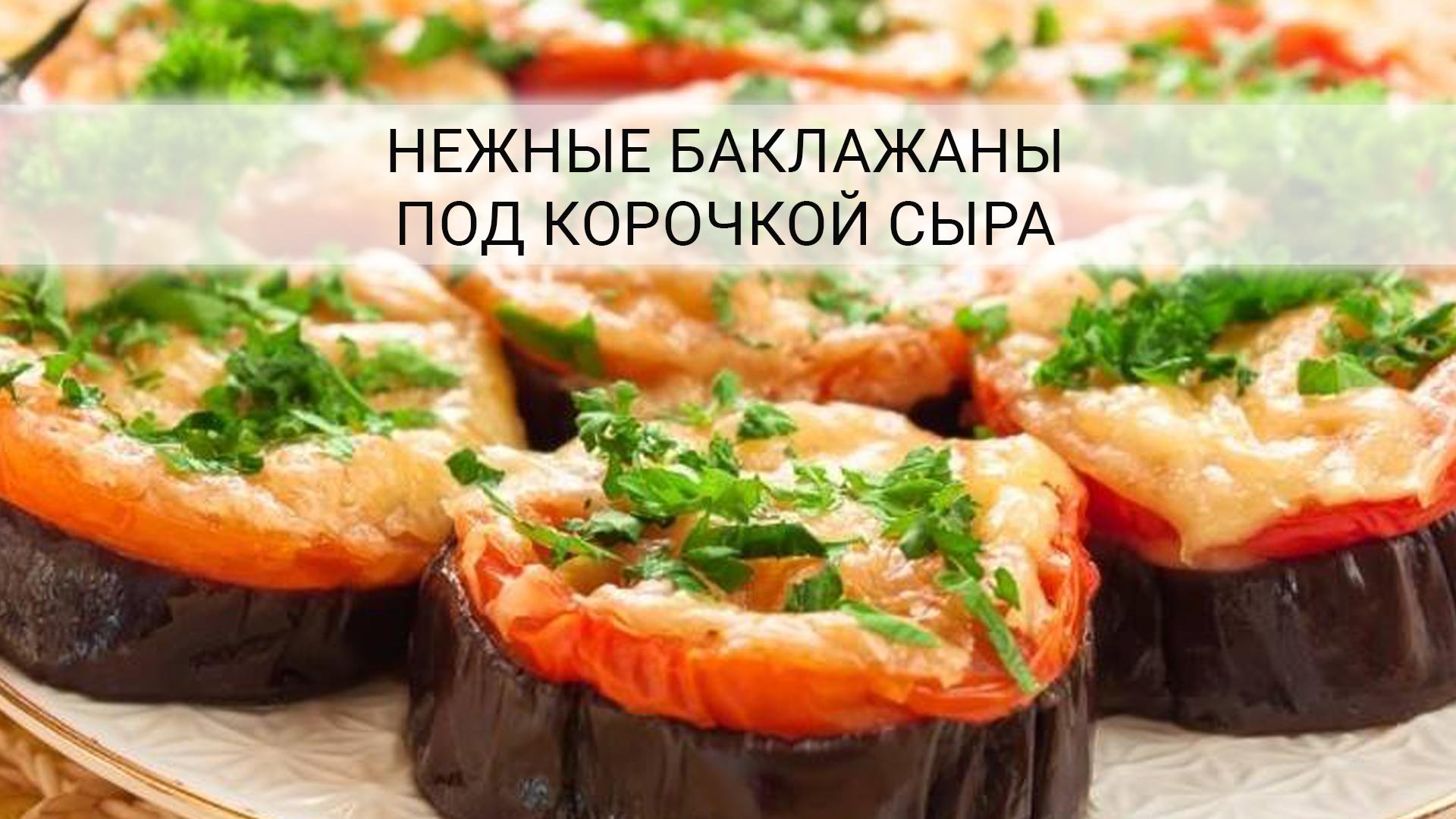 Баклажаны рецепт