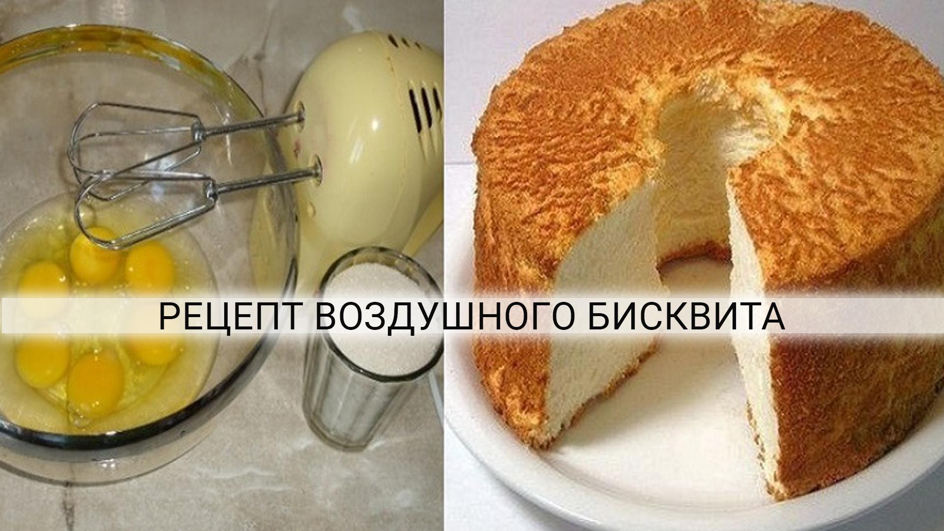 Приготовить бисквитный торт с пошагово