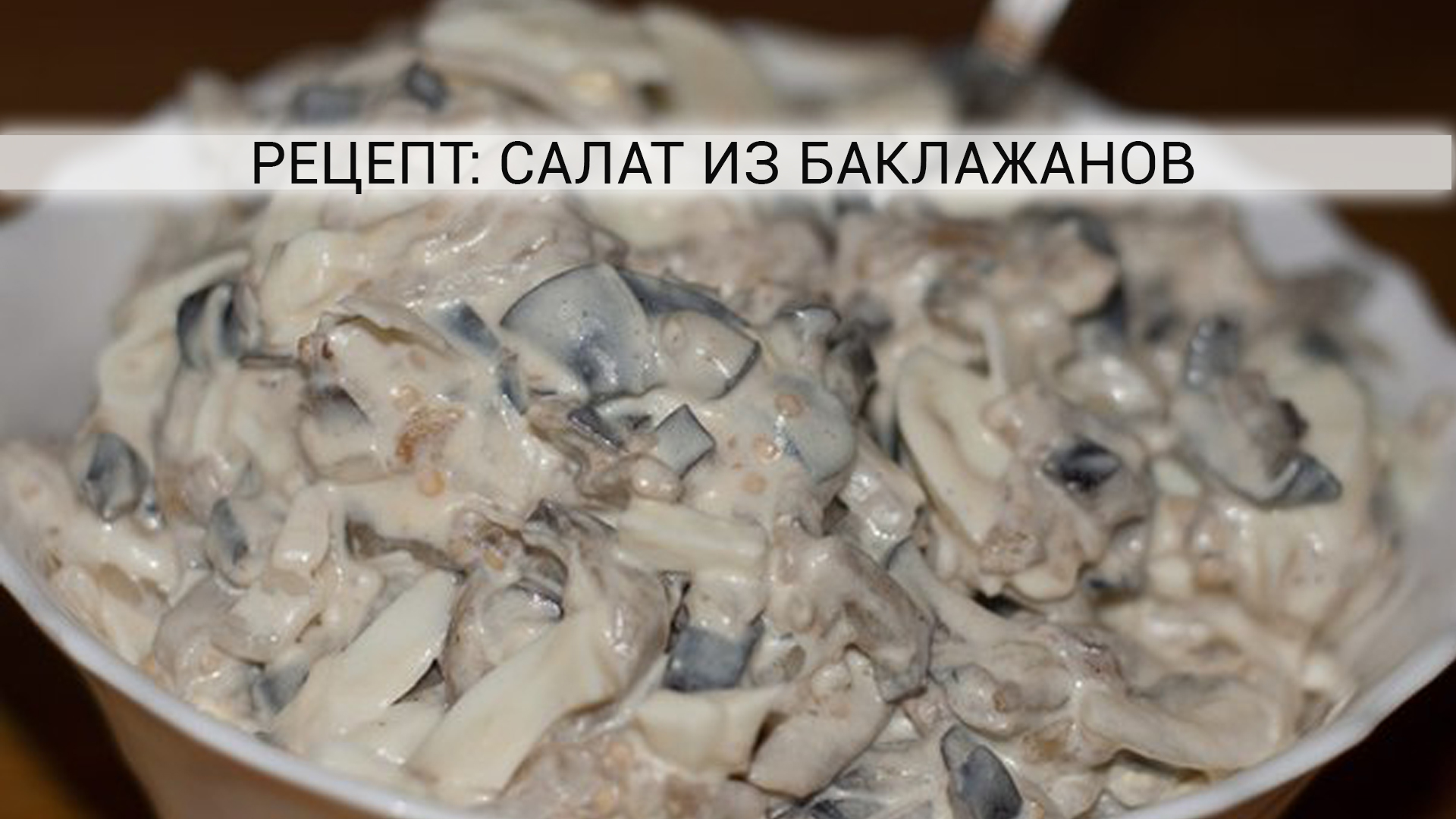 Рецепт из баклажанов