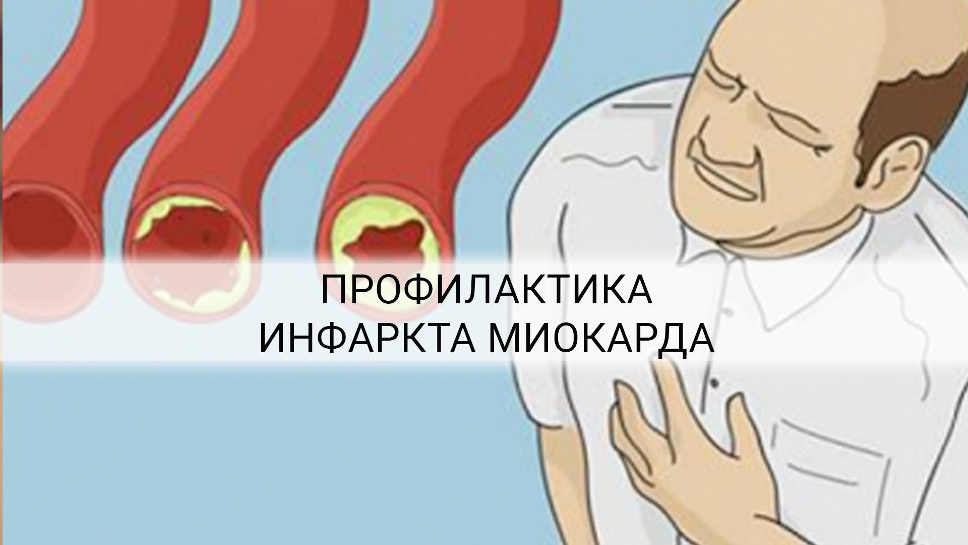 Очистить артерии