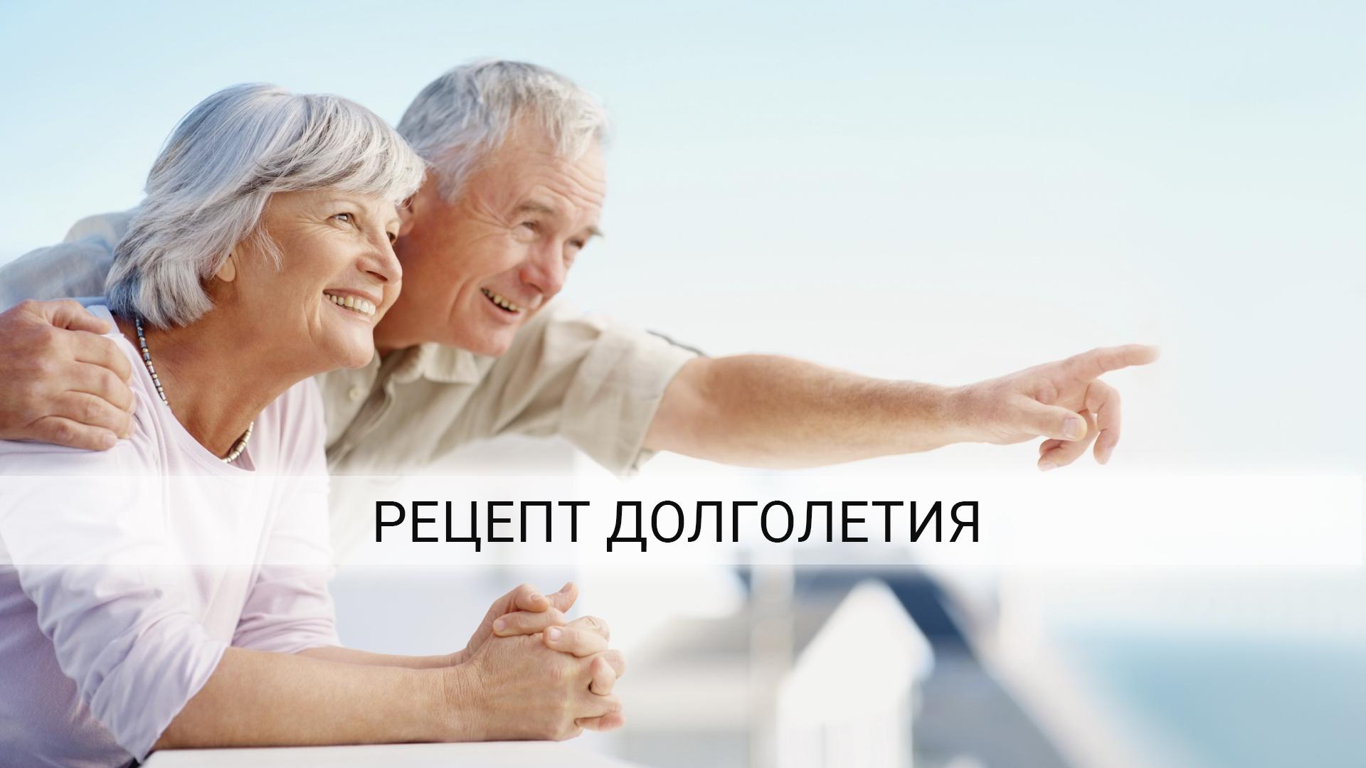 Рецепт долголетия для продления жизни