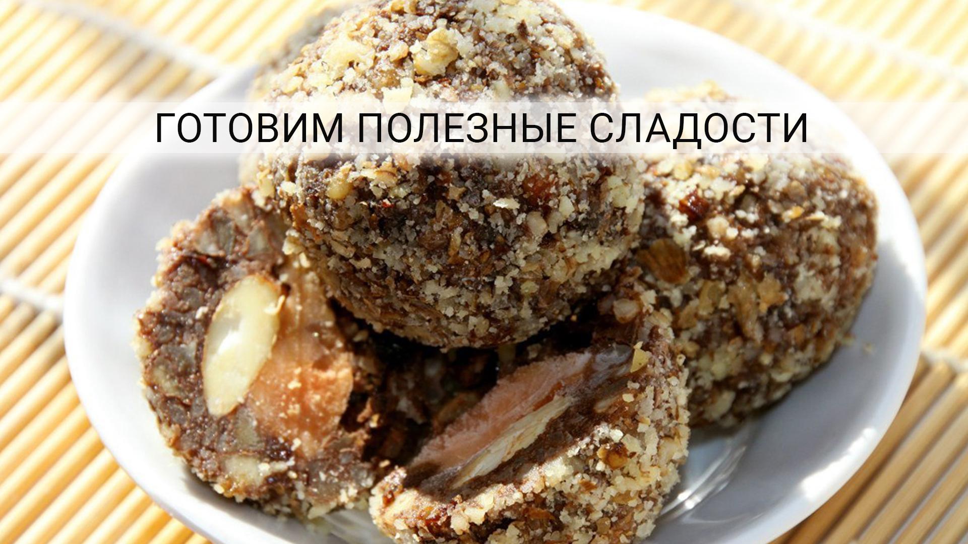 Приготовить полезный десерт