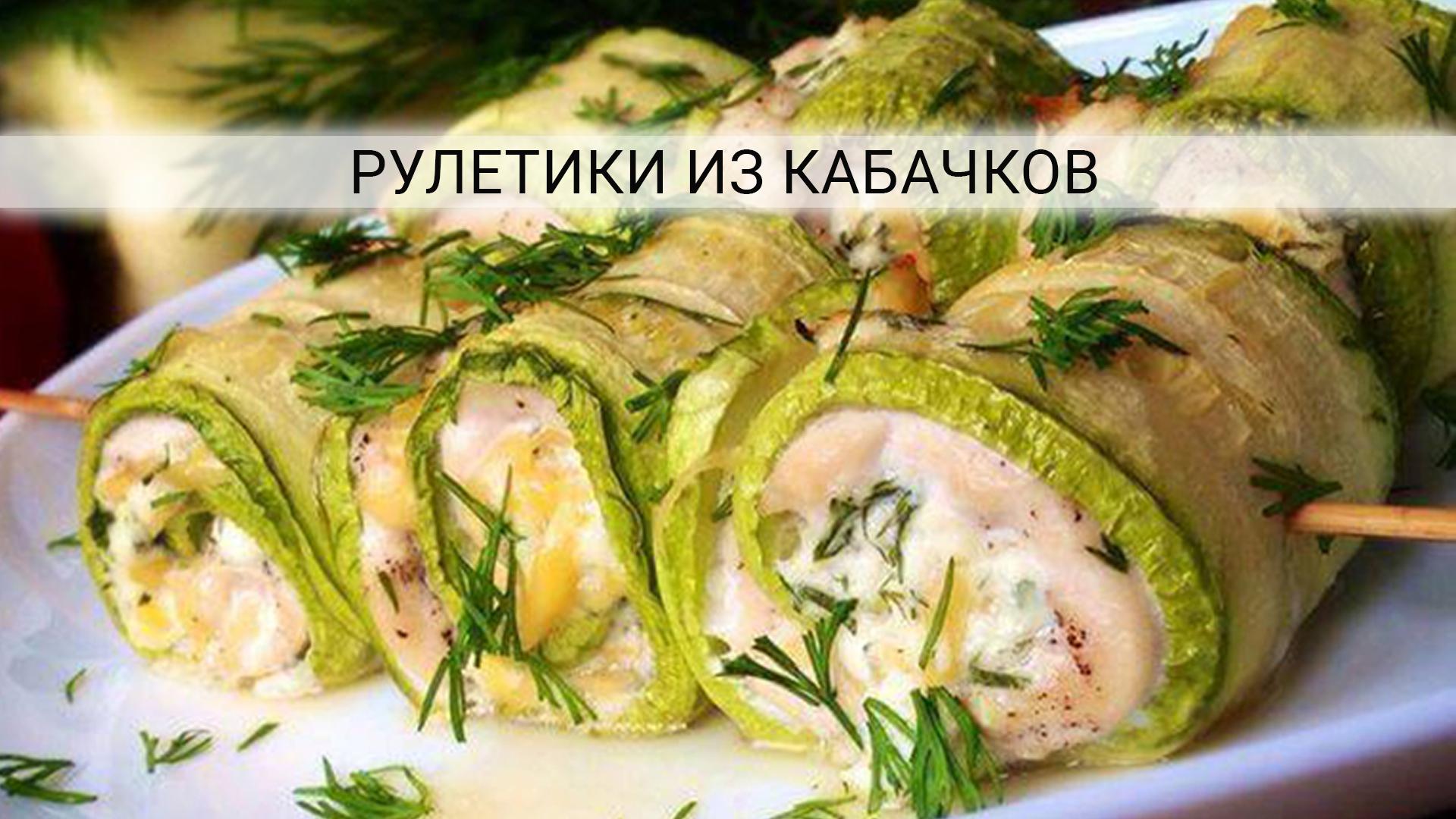 Кабачок с курицей рецепты
