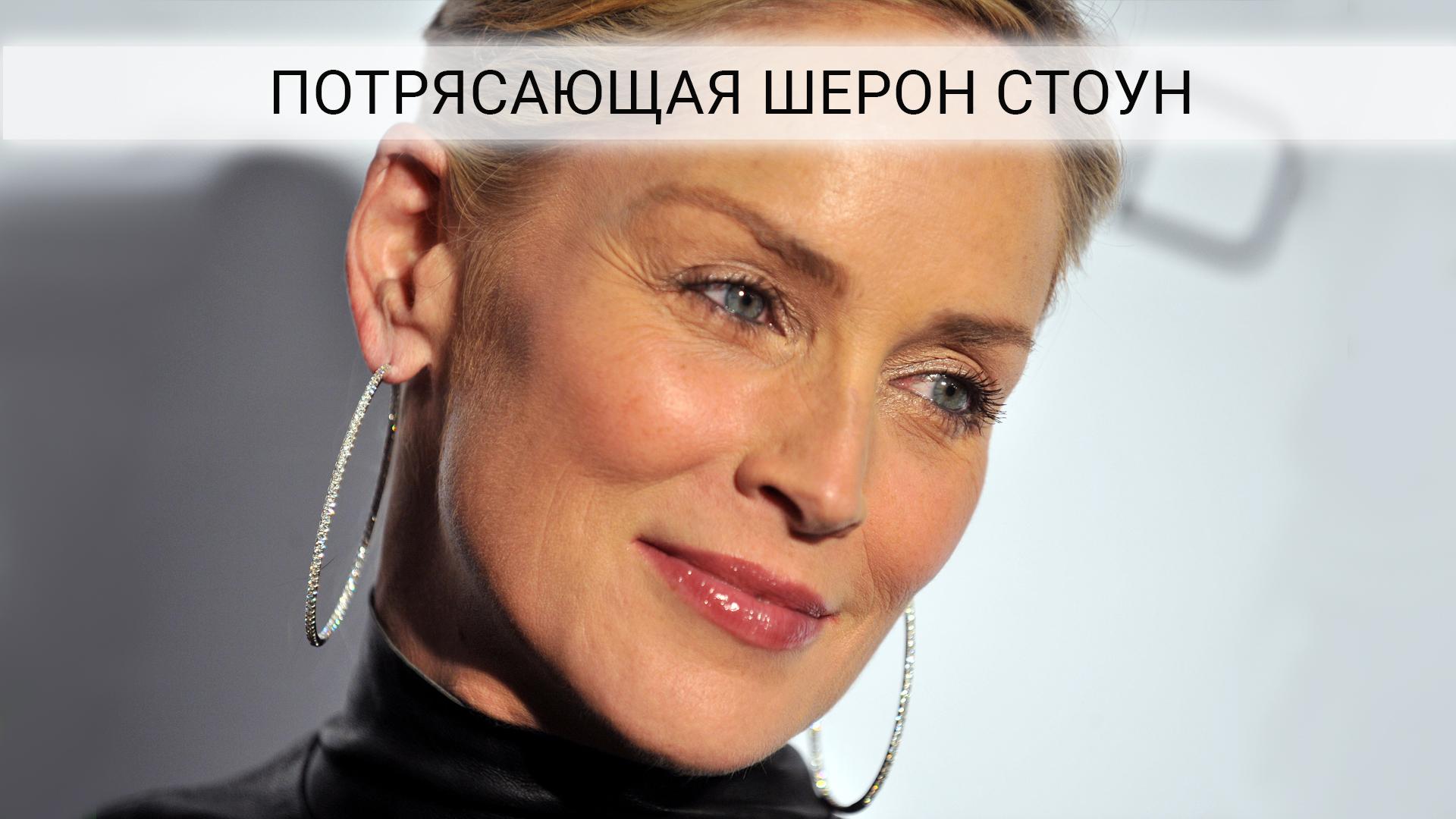 Мудрые слова Шерон Стоун
