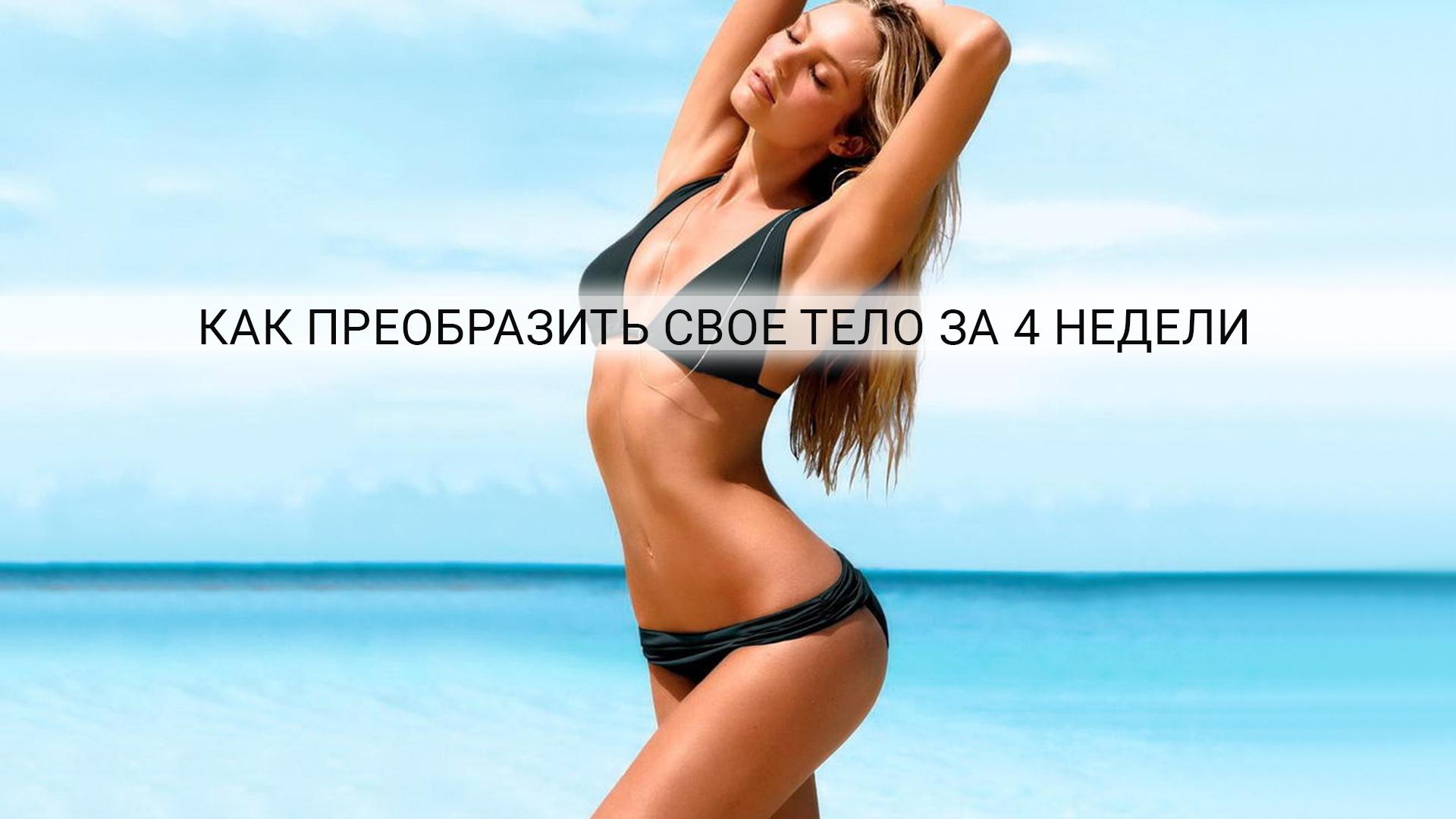 Программа фитнес тренировка